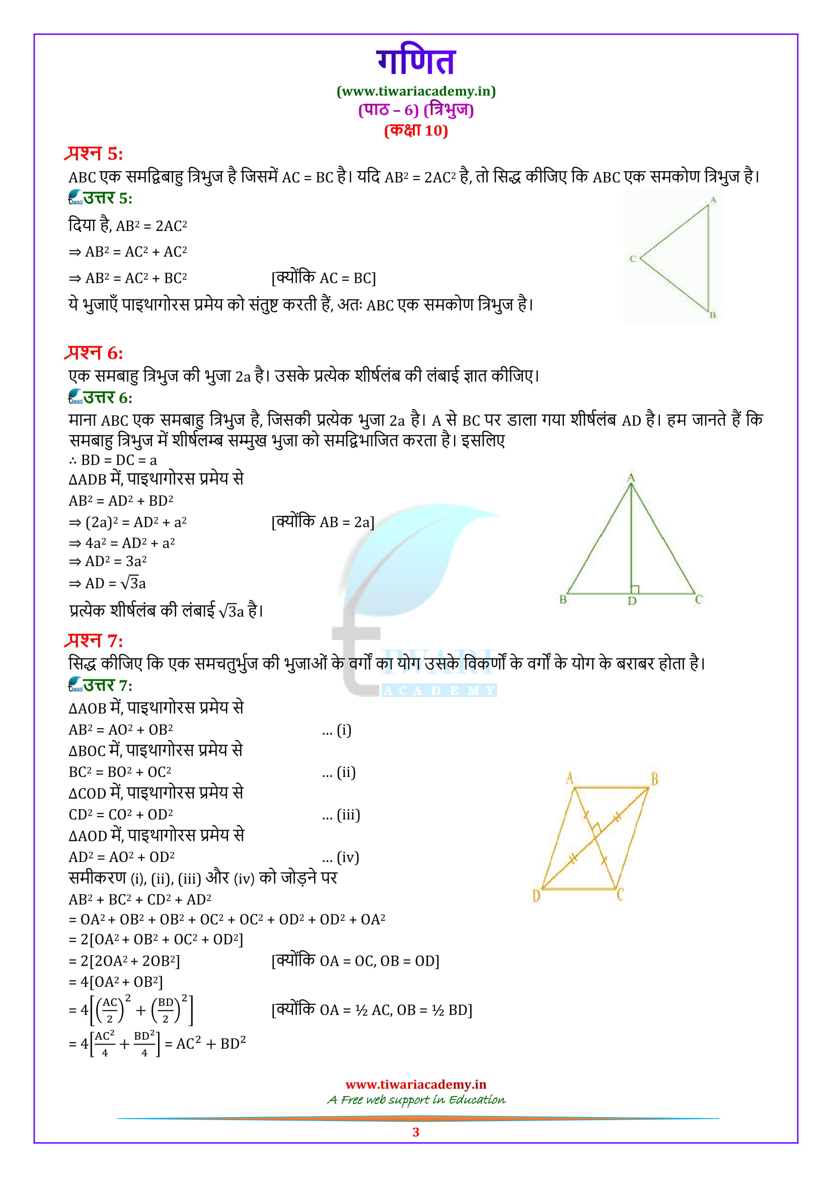 Class 10 Maths Exercise 6.5 Solutions for up board high school
