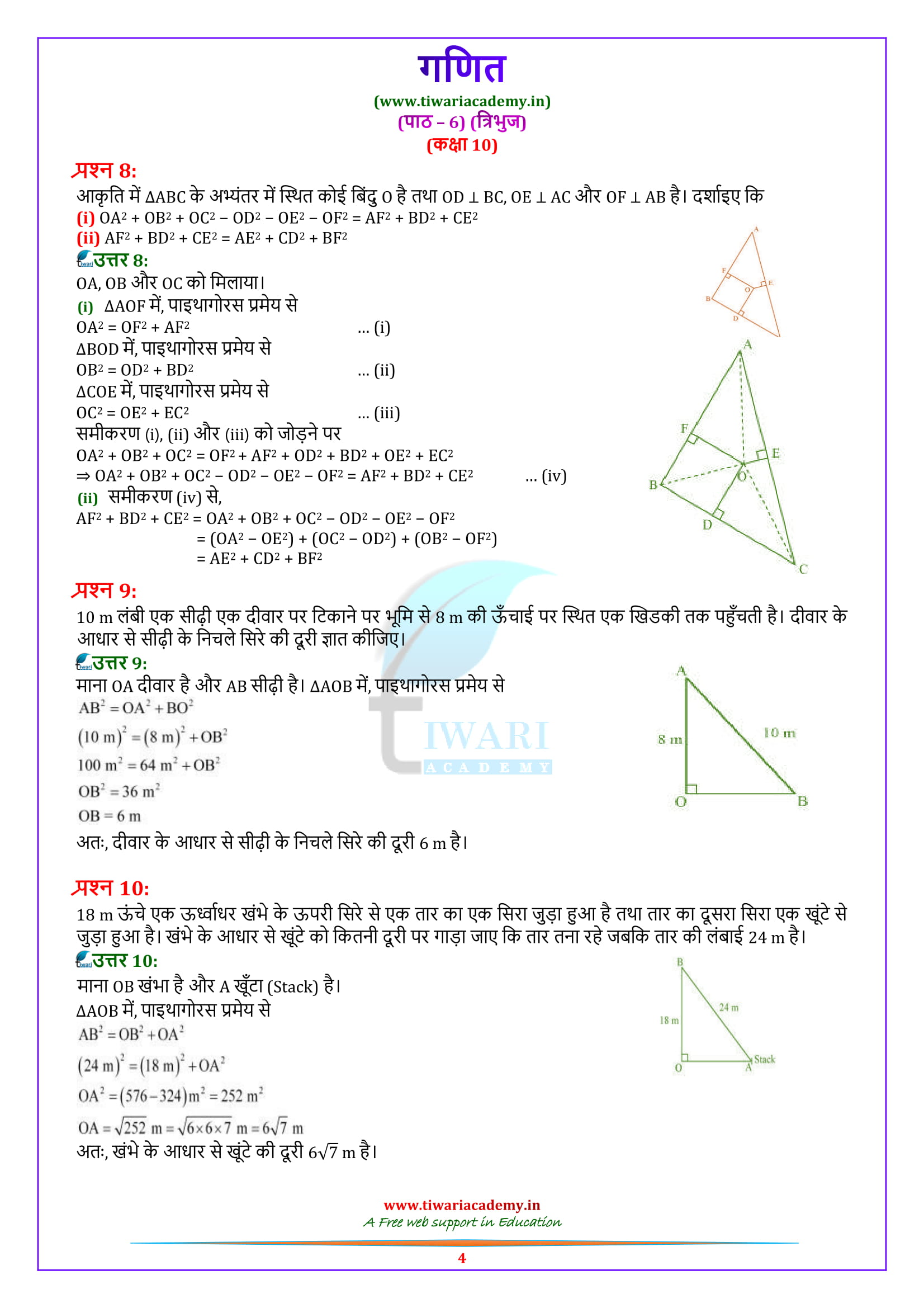 Class 10 Maths Exercise 6.5 Solutions updated in hindi