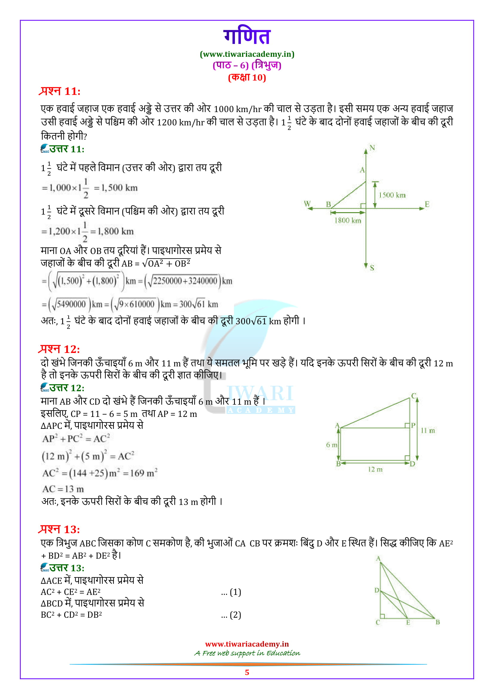 Class 10 Maths Exercise 6.5 Solutions in free pdf download
