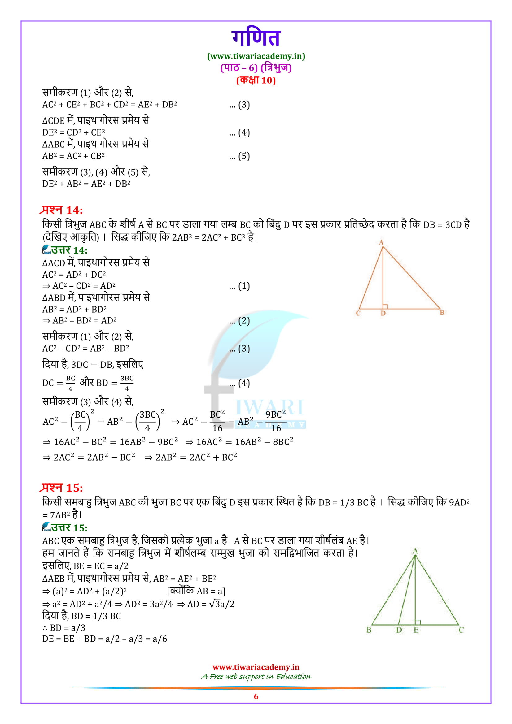 Class 10 Maths Exercise 6.5 Solutions all question asnswers in hindi