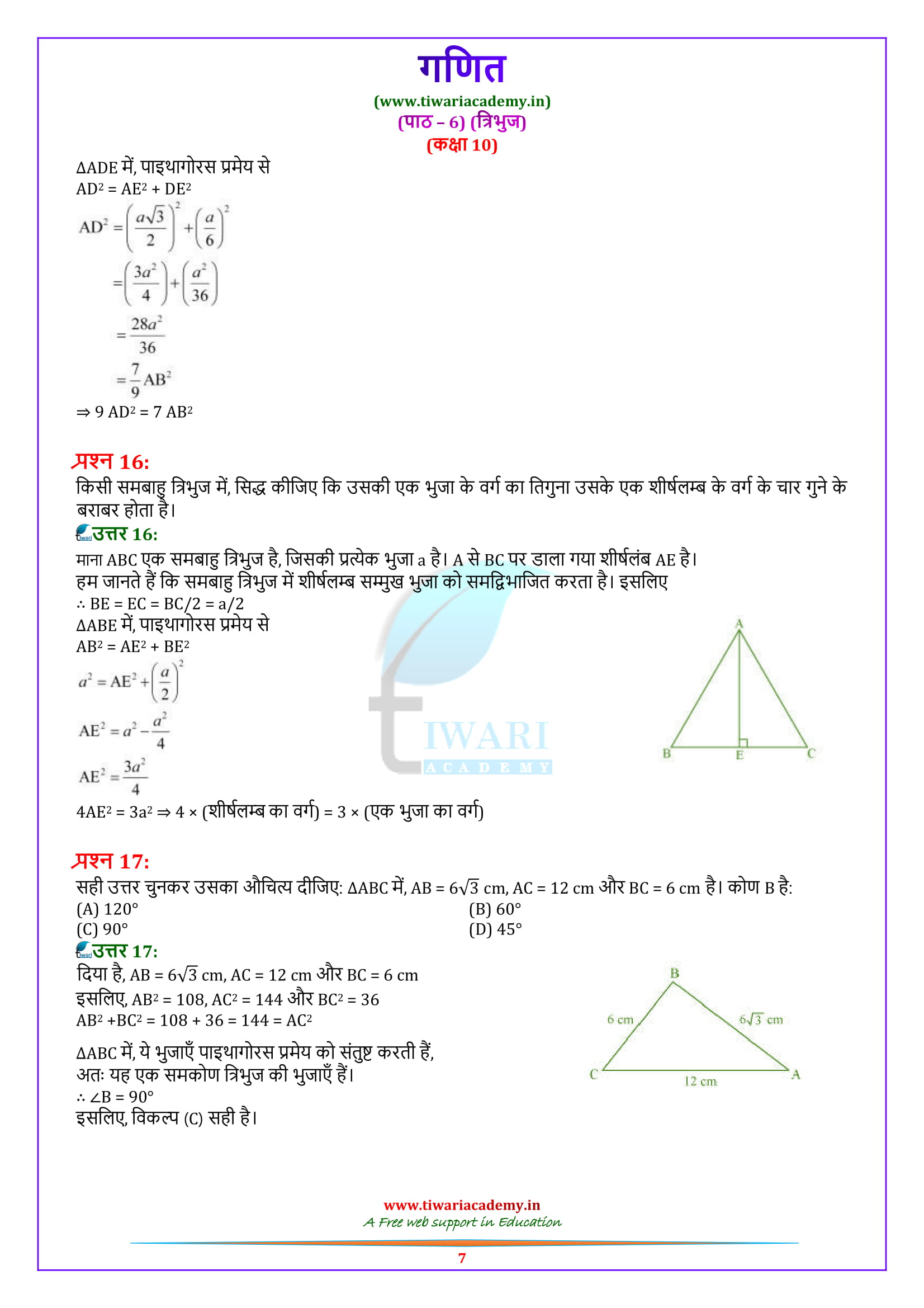 Class 10 Maths Exercise 6.5 Solutions hindi me download