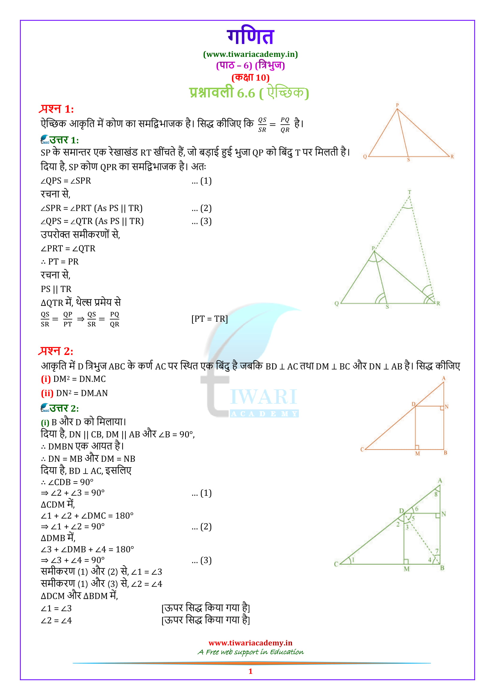 NCERT Solutions for 10 Maths Exercise 6.6 Question 1, 2, 3, 4, 5