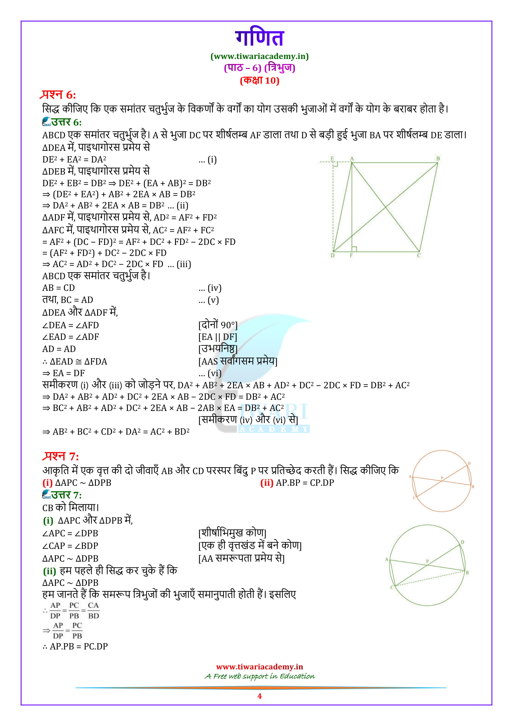 NCERT Solutions for 10 Maths Exercise 6.6 download in pdf