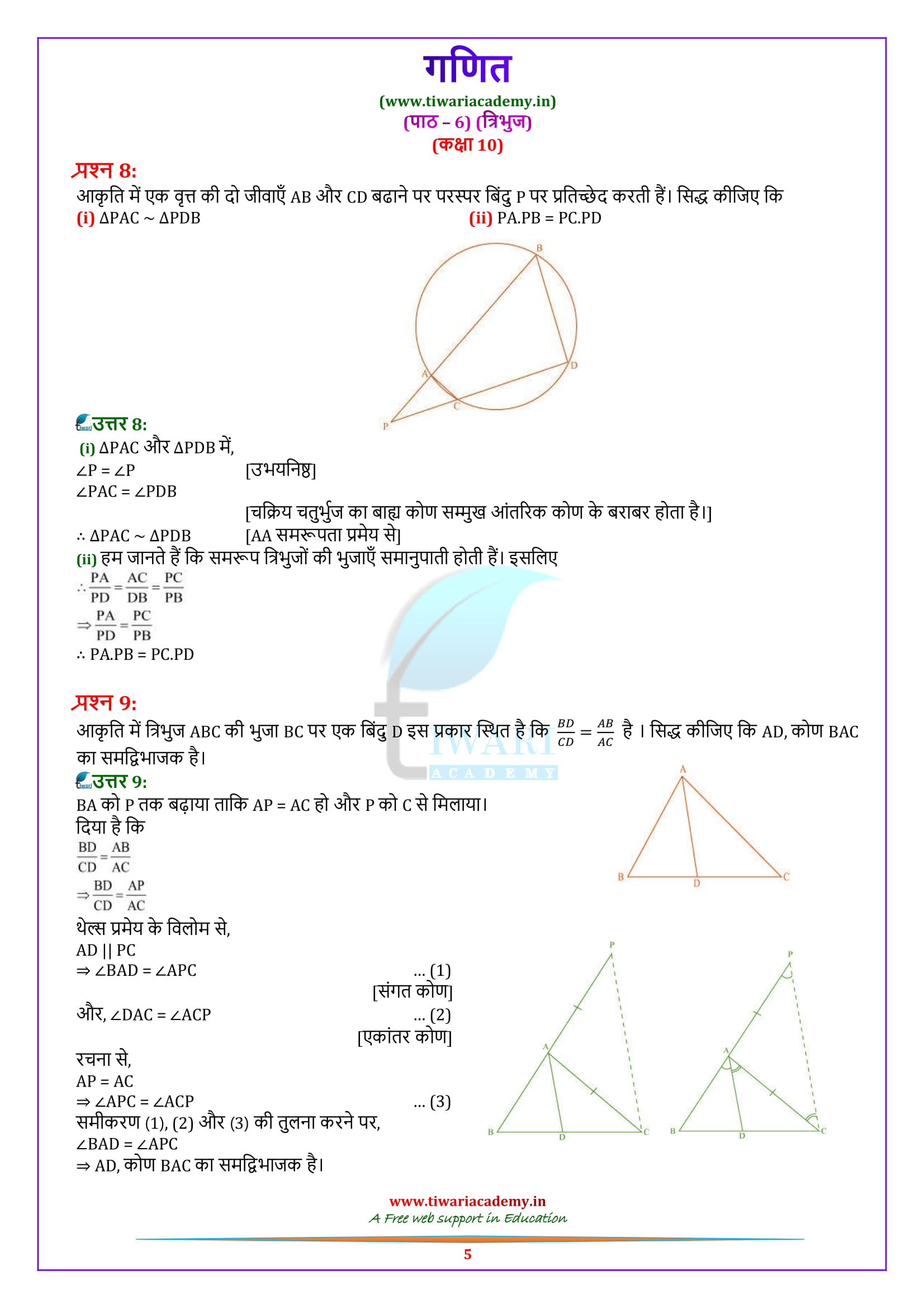 NCERT Solutions for 10 Maths Exercise 6.6 in hindi medium