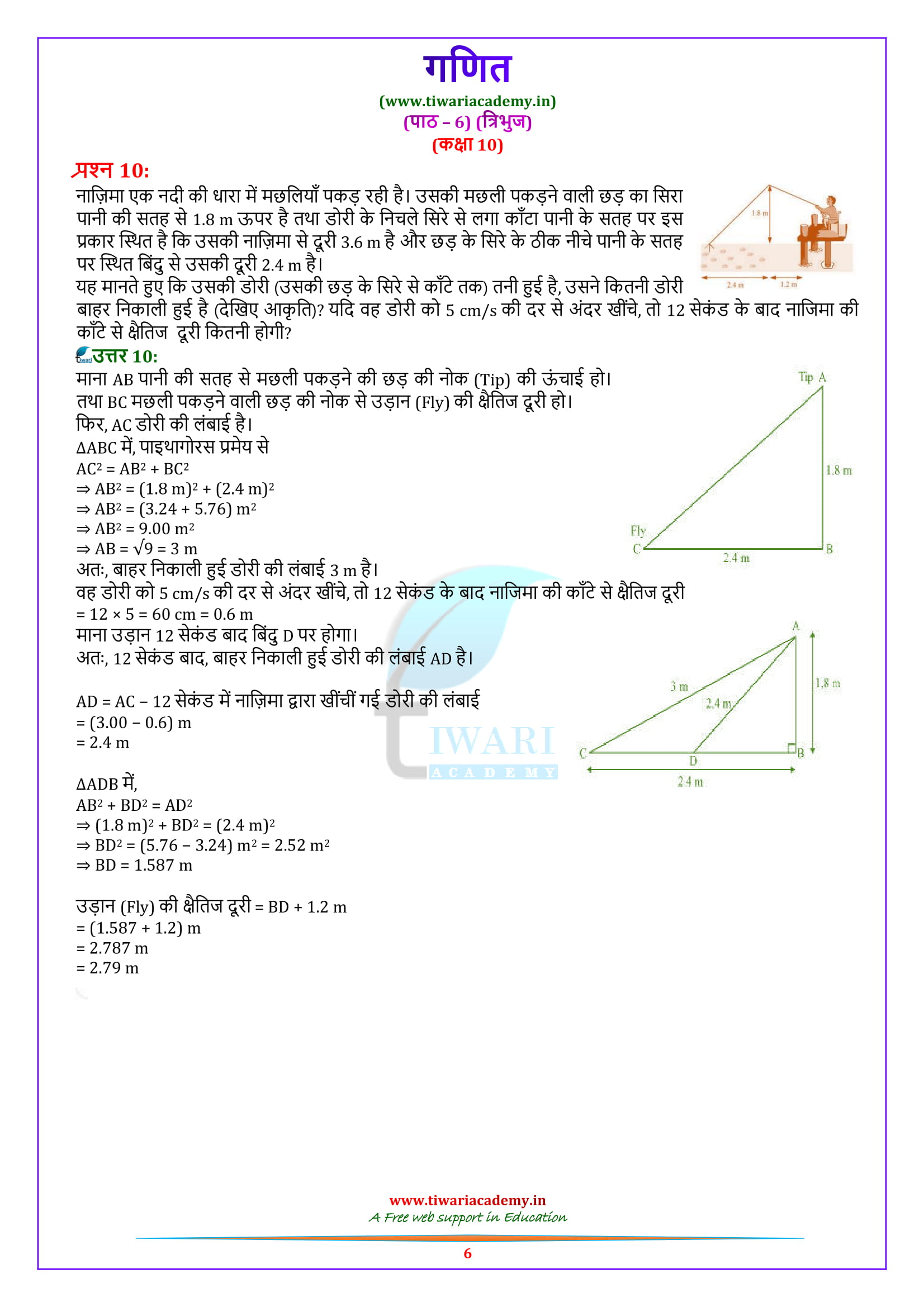 NCERT Solutions for 10 Maths Exercise 6.6 for up, mp and bihar board