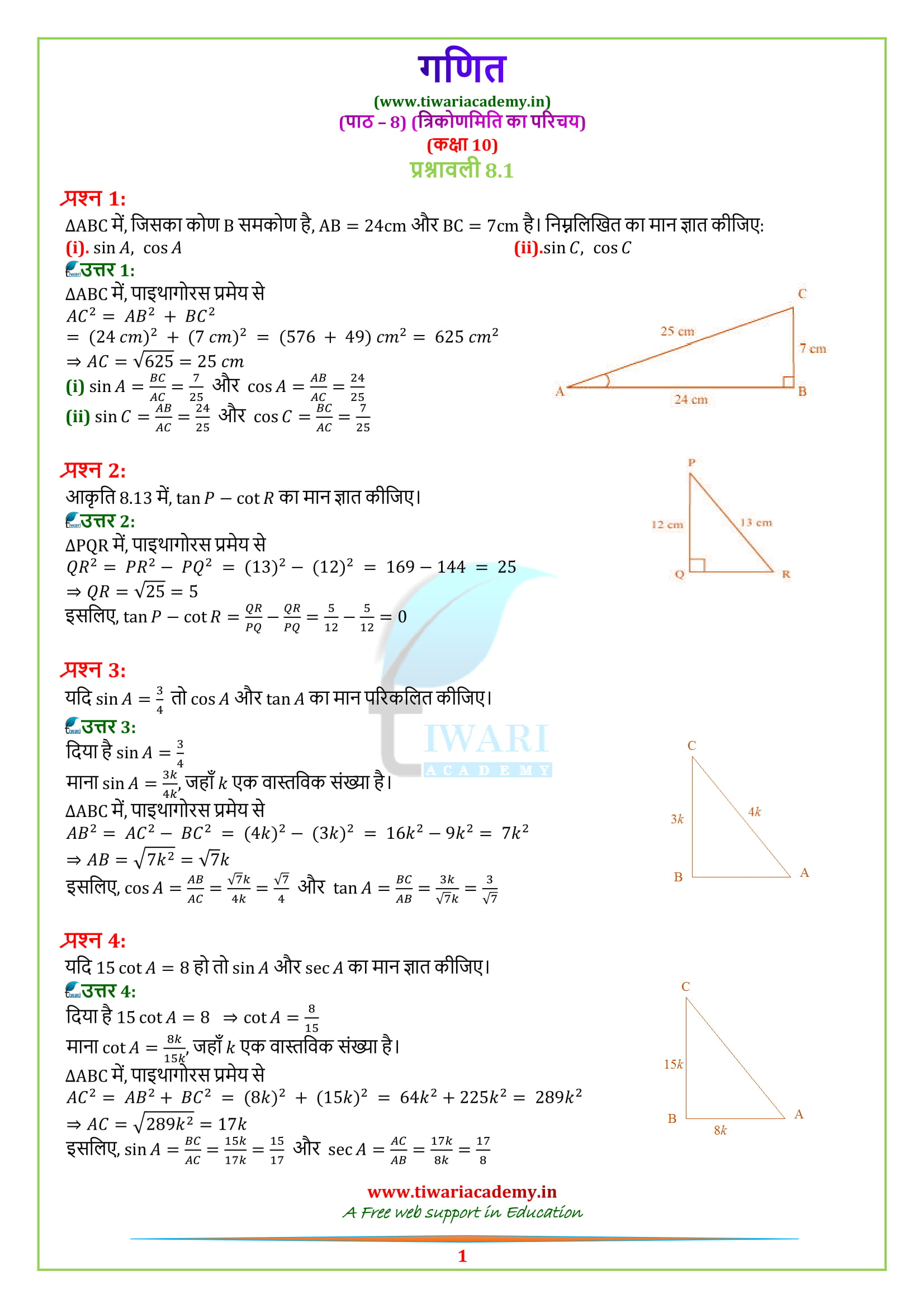 Class 10 Maths Exercise 8.1 Solutions in Hindi