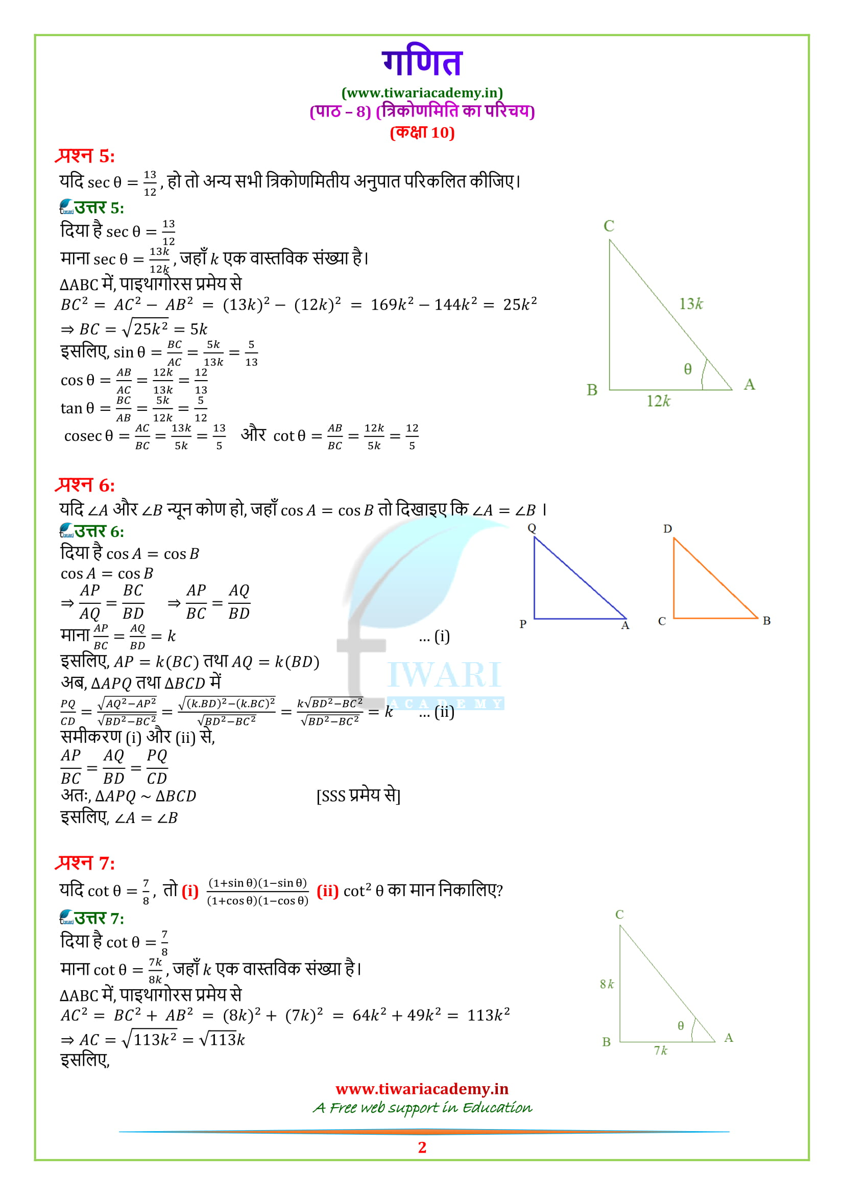 Class 10 Maths Exercise 8.1 Solutions download in pdf