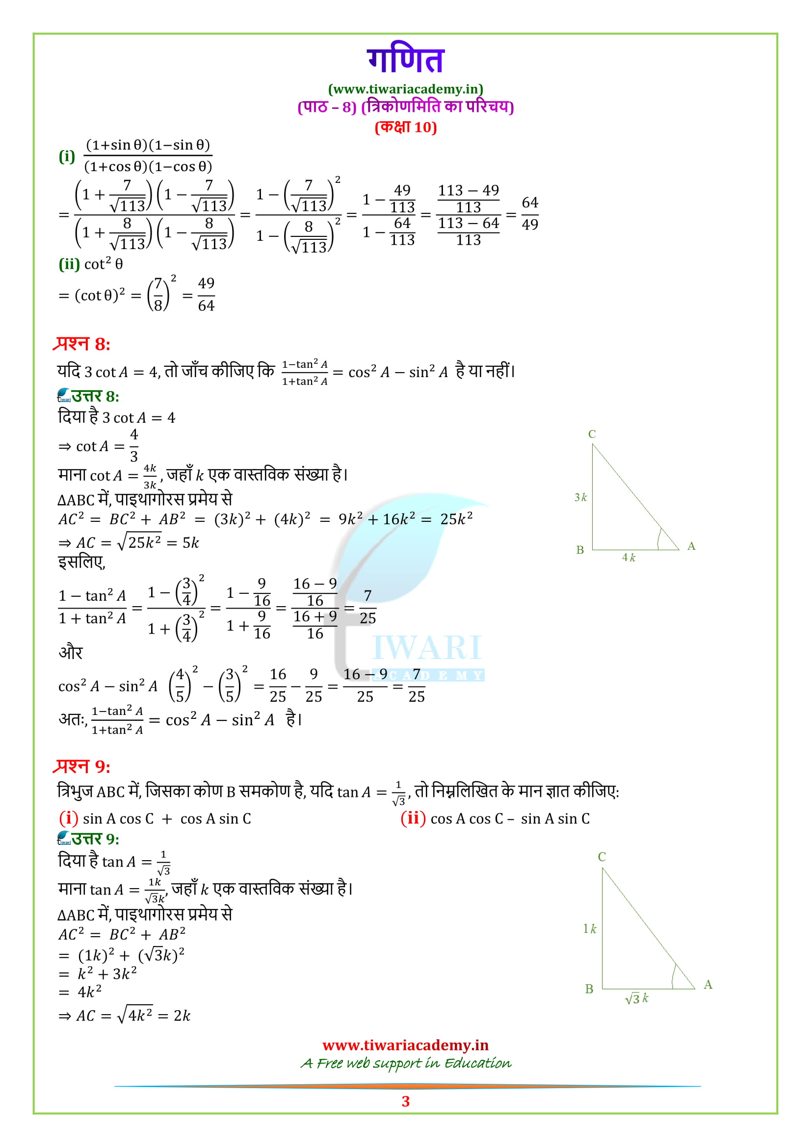 Class 10 Maths Exercise 8.1 Solutions updated for high school up board
