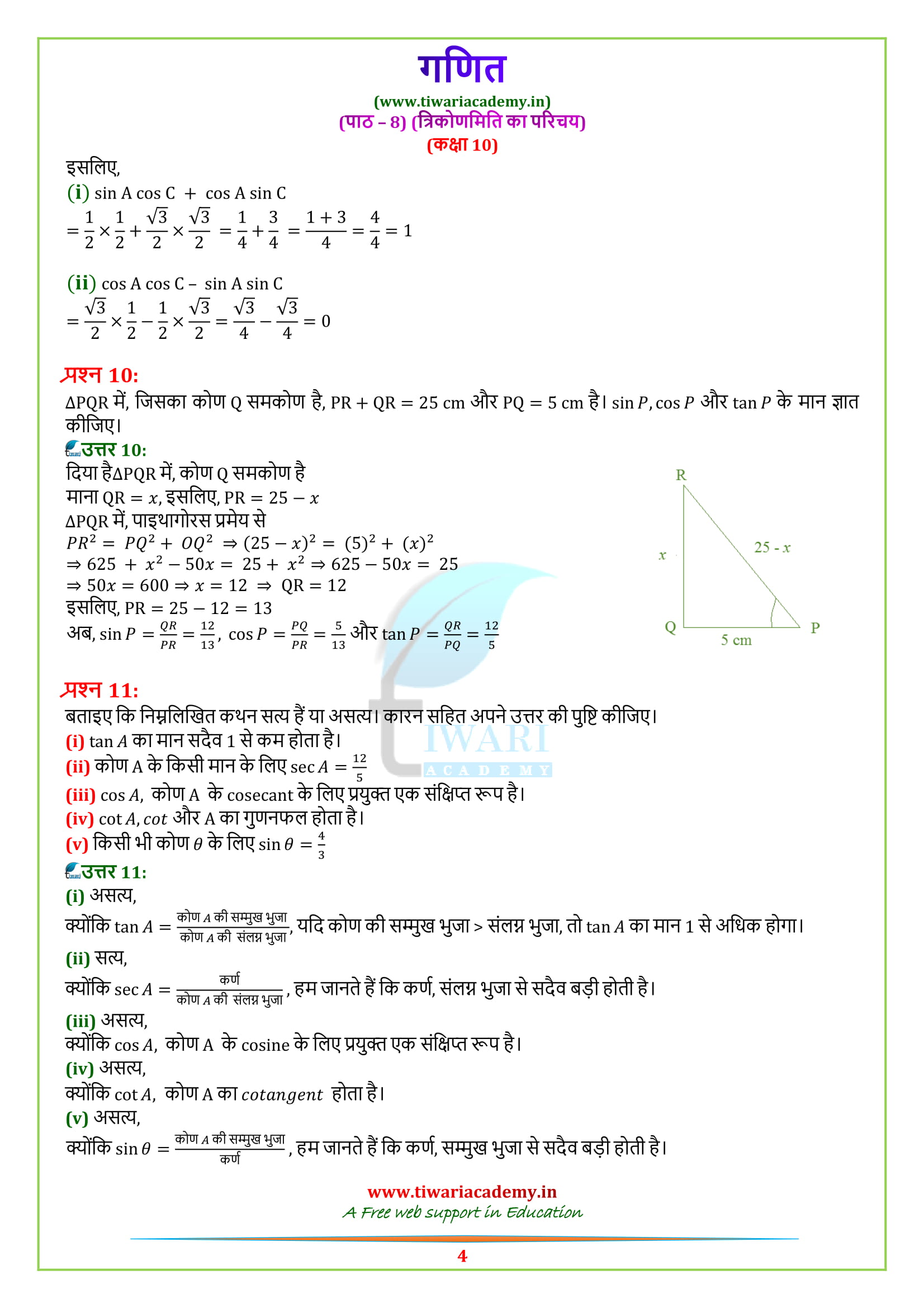 Class 10 Maths Exercise 8.1 Solutions free to download