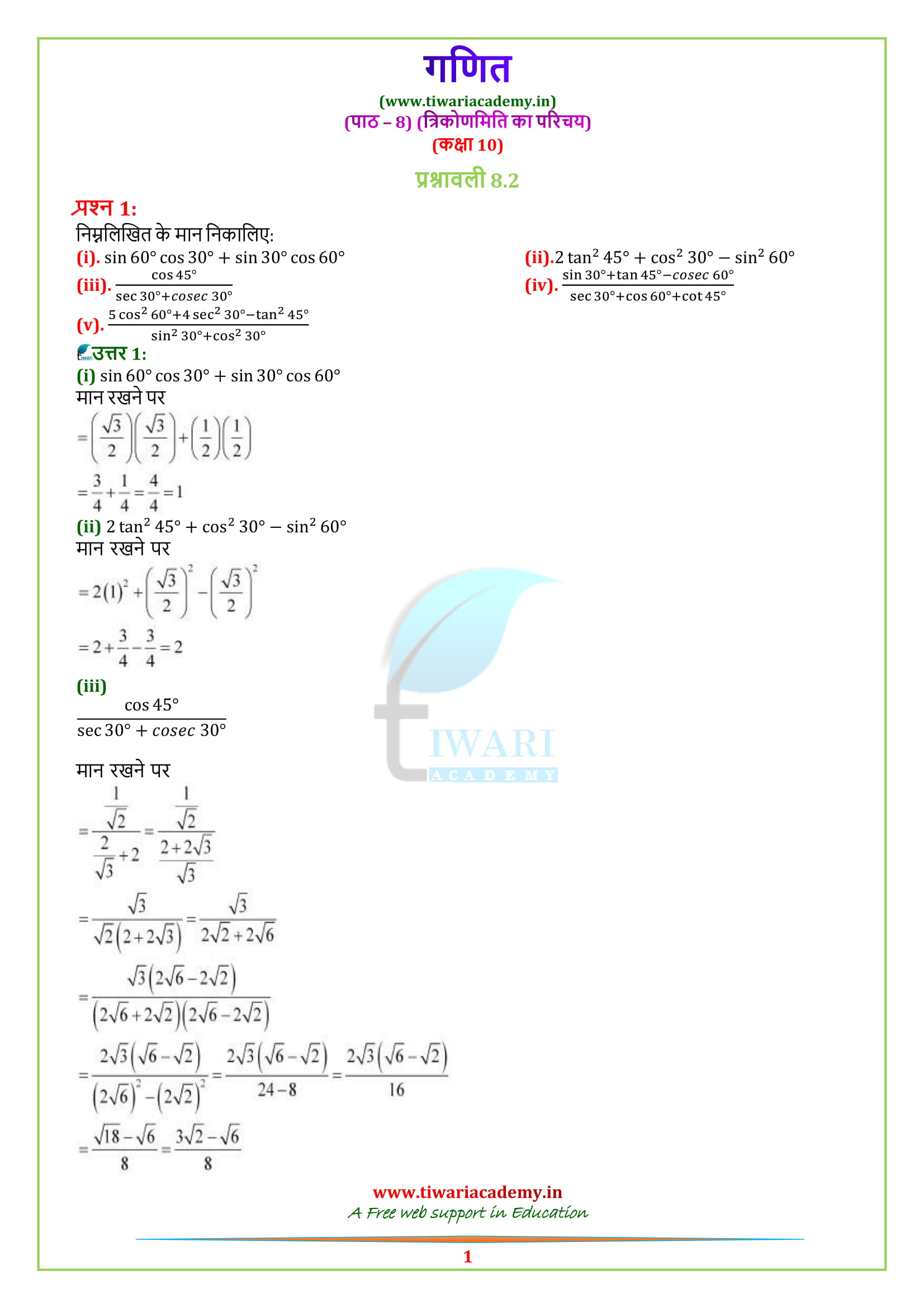 Class 10 Maths Exercise 8.2 solutions in Hindi medium