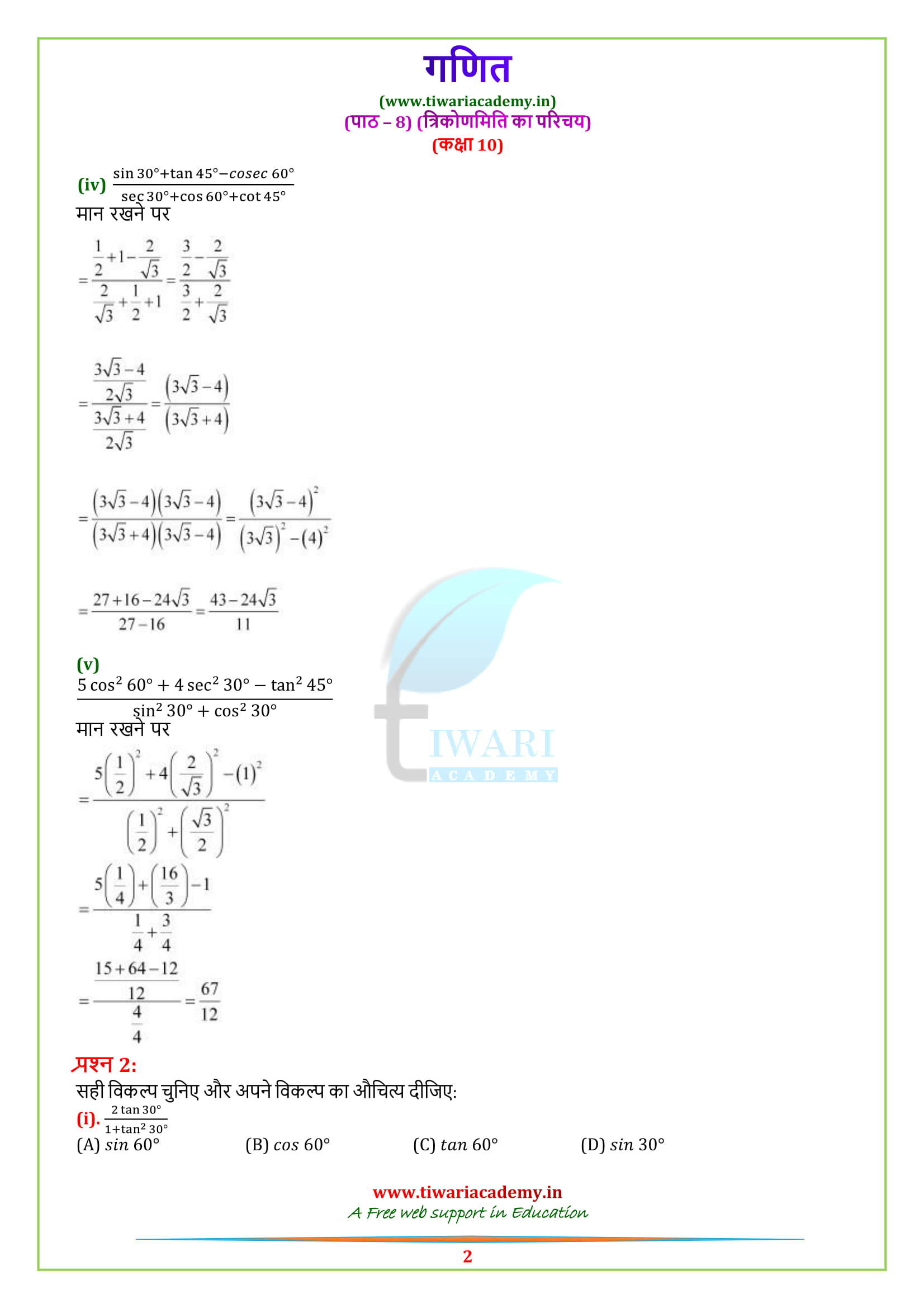 Class 10 Maths Exercise 8.2 solutions updated for high school up board students