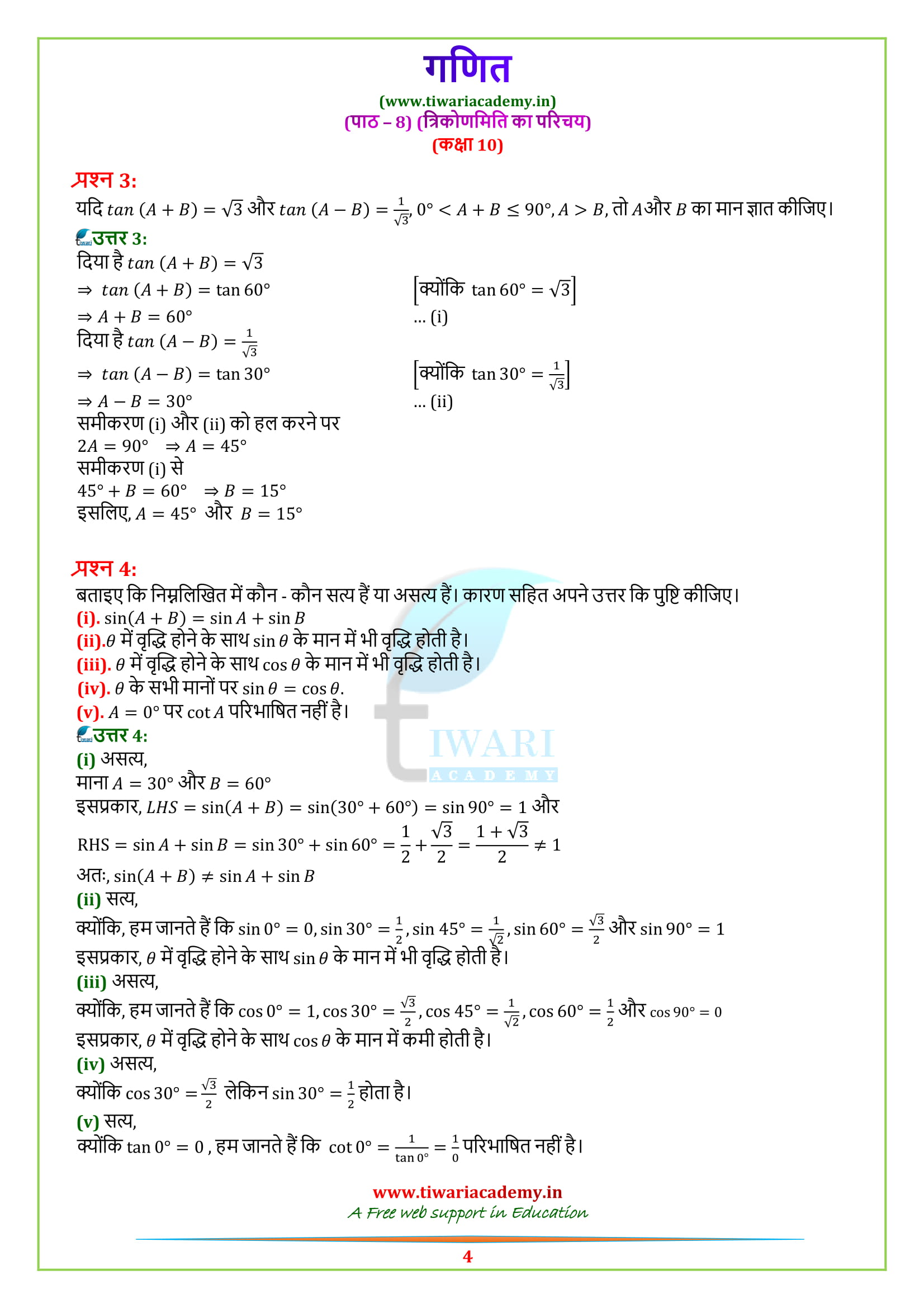 Class 10 Maths Exercise 8.2 solutions free for 2018-19 new syllabus