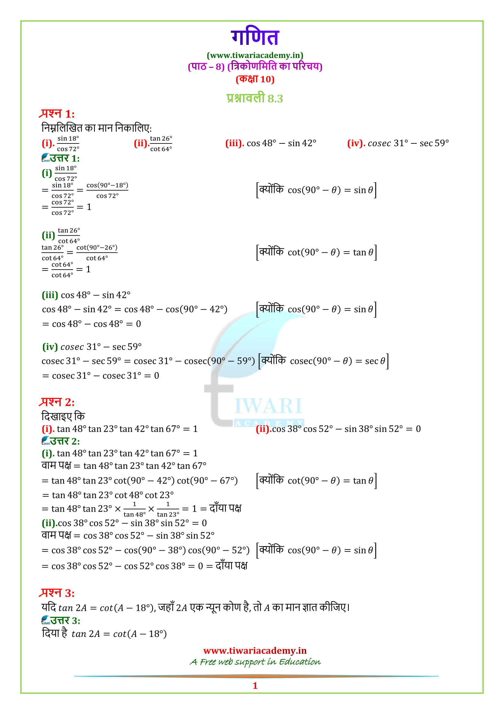 NCERT Solutions for class 10 Maths Chapter 8 Exercise 8.3 in hindi medium for up and cbse board