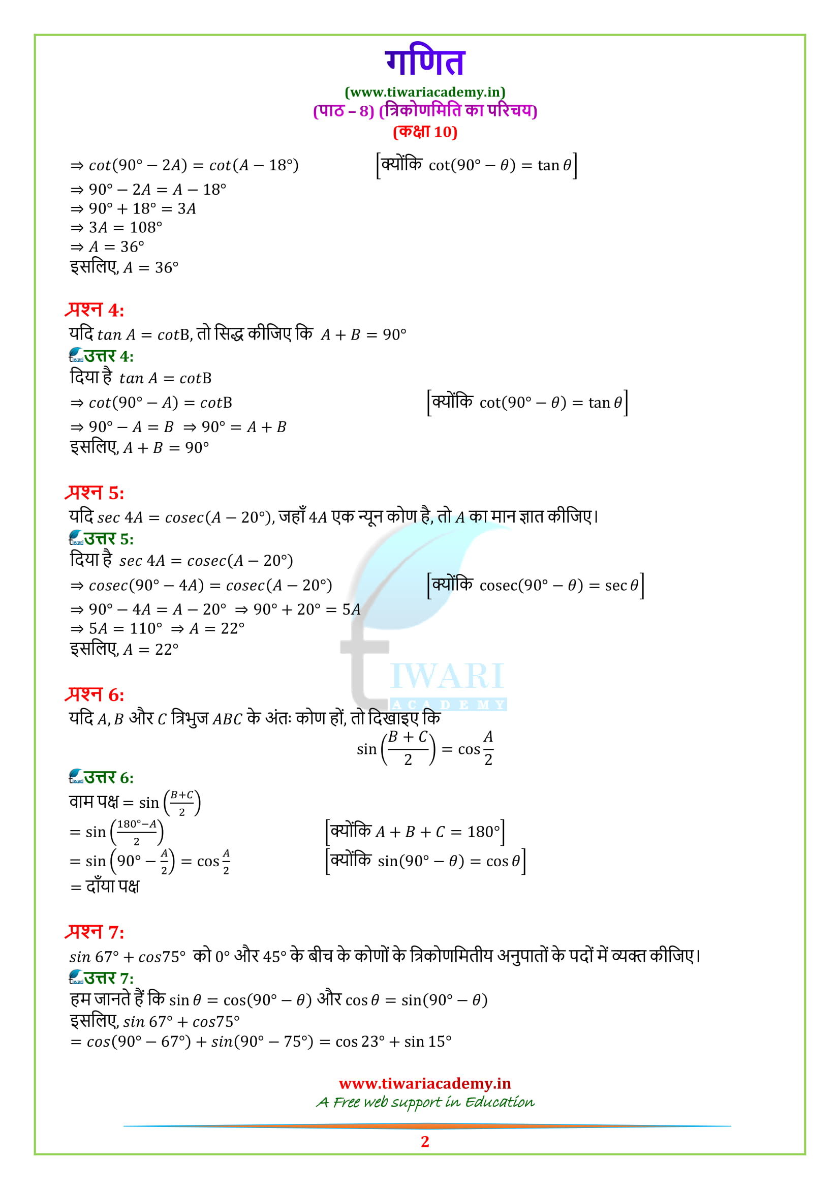 NCERT Solutions for class 10 Maths Chapter 8 Exercise 8.3 all question answers
