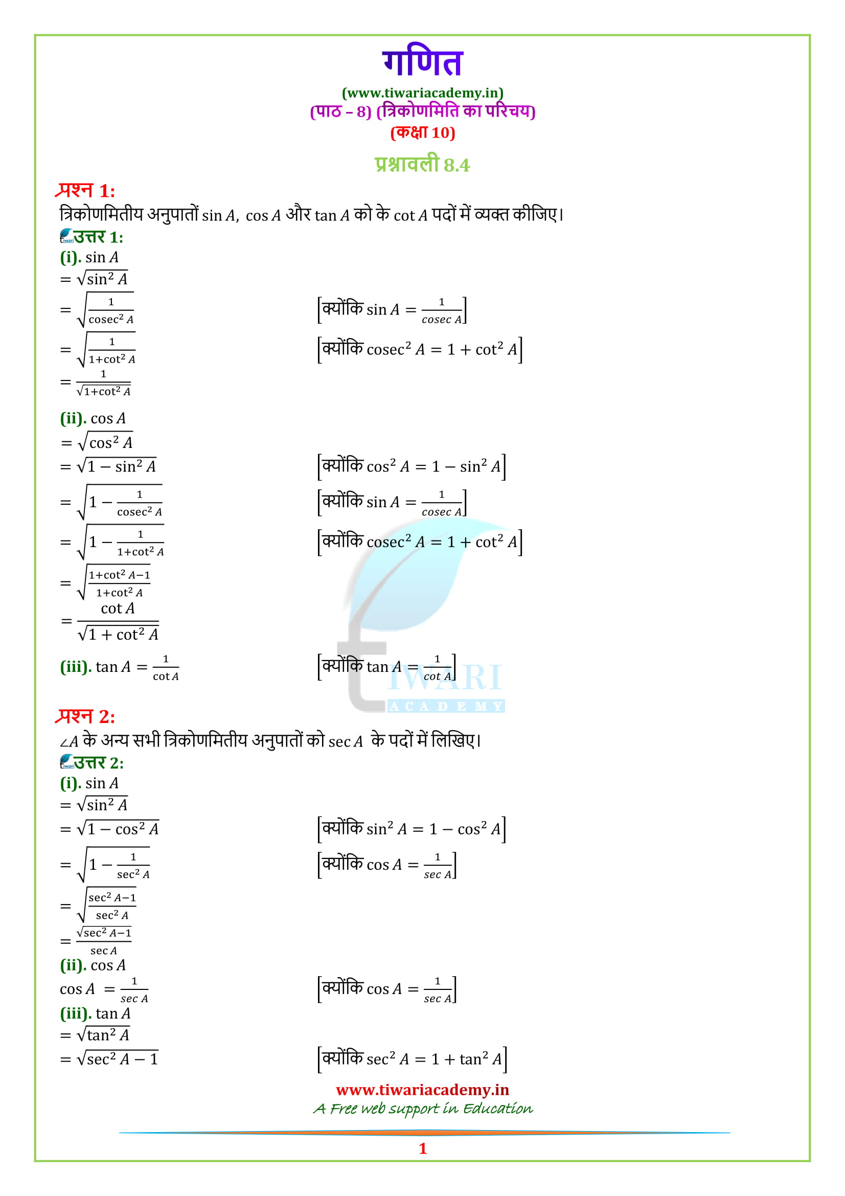 Class 10 Maths exercise 8.4 solutions question 1, 2
