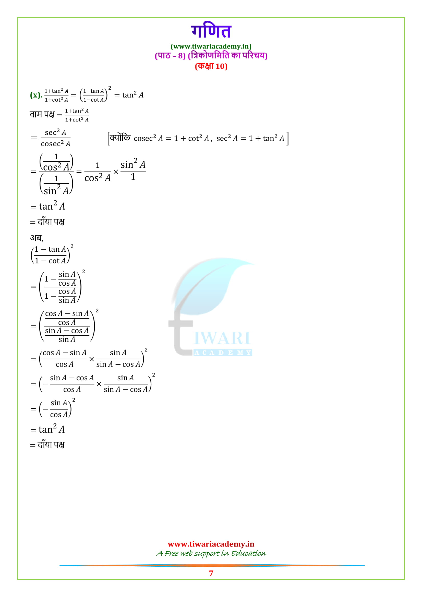 Class 10 Maths exercise 8.4 solutions download free