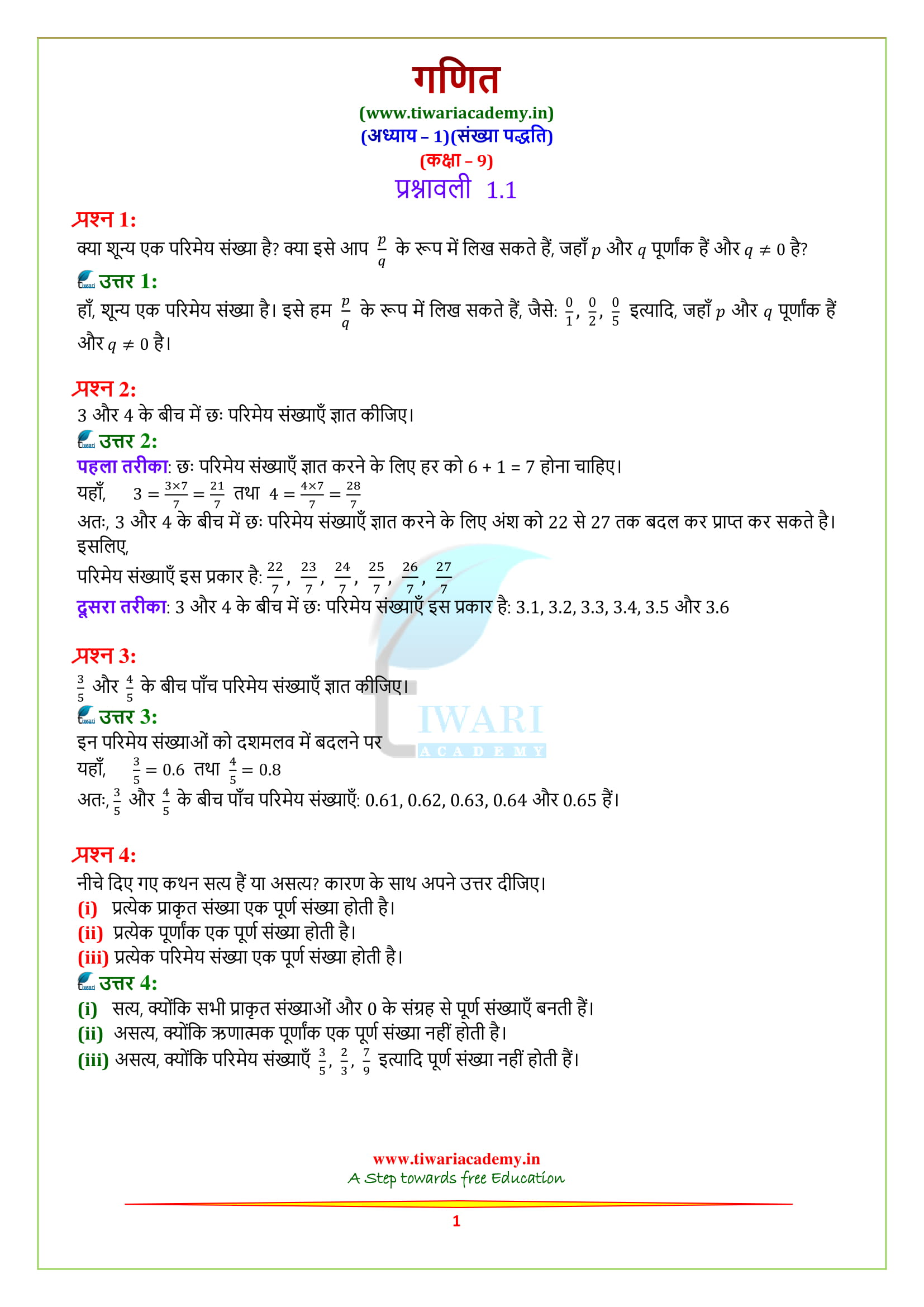 9 Maths Exercise 1.1 solutions in hindi