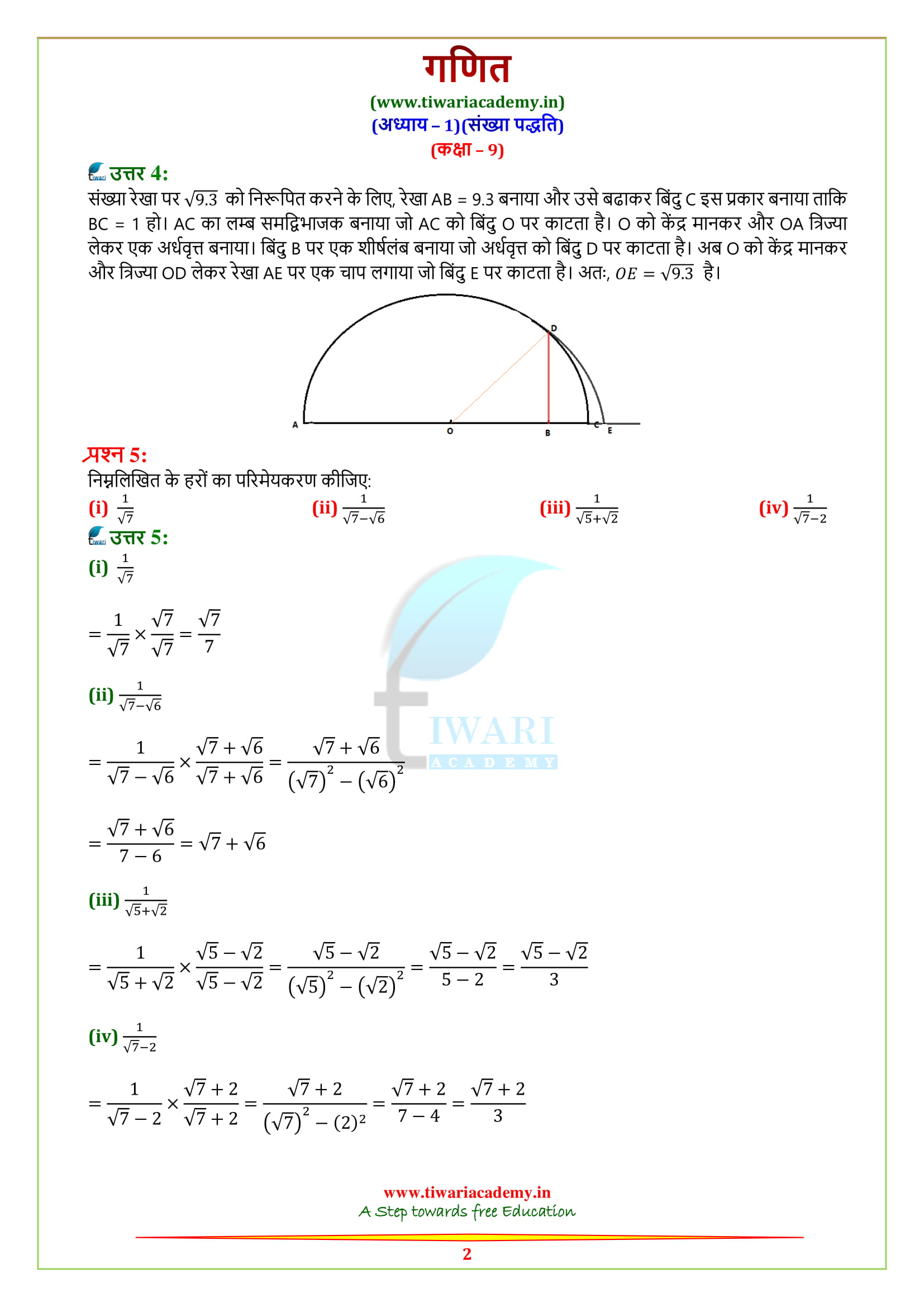 9 Maths Exercise 1.5 solutions updated for mp, up board 2018-19