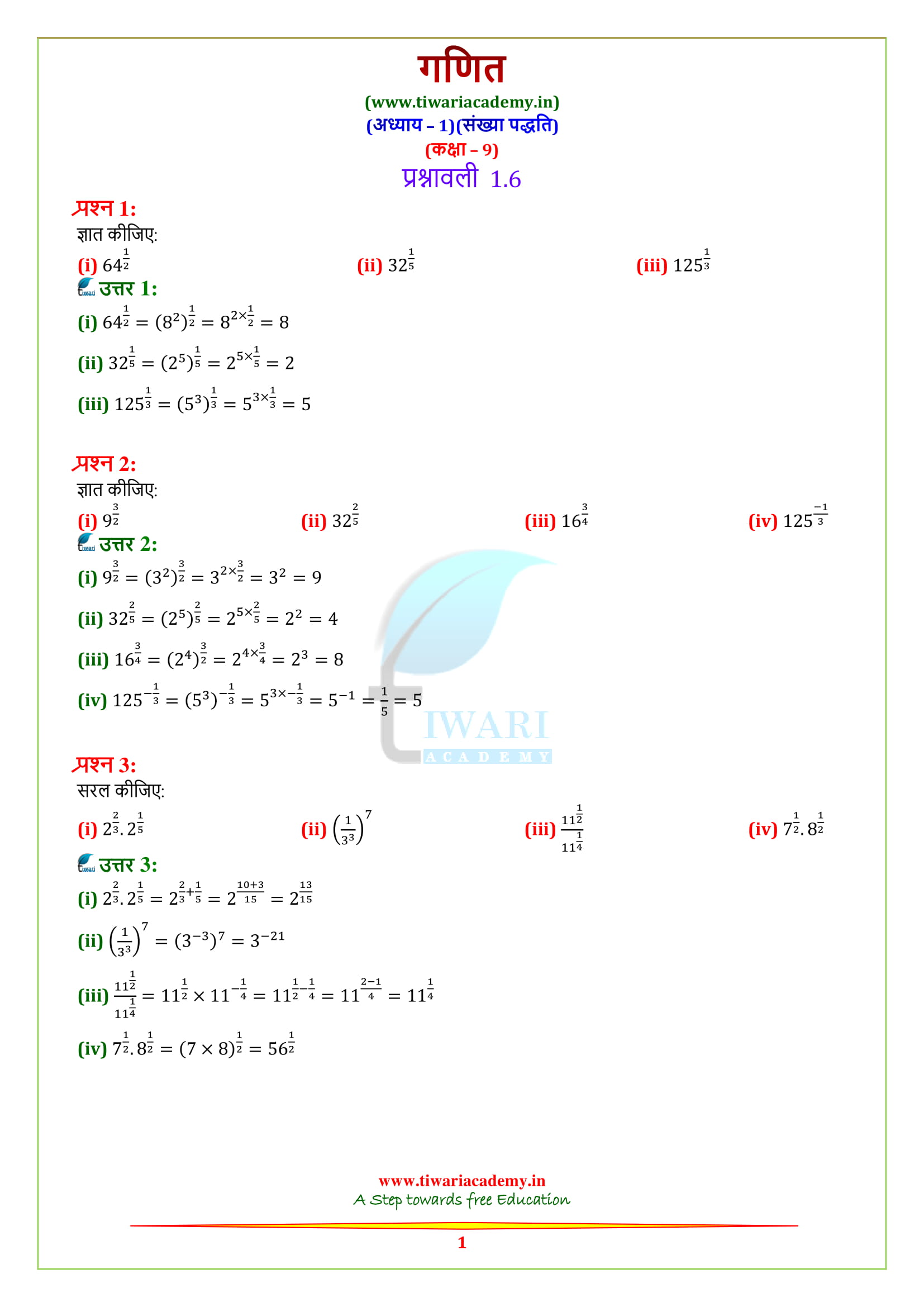 9 Maths Exercise 1.6 solutions