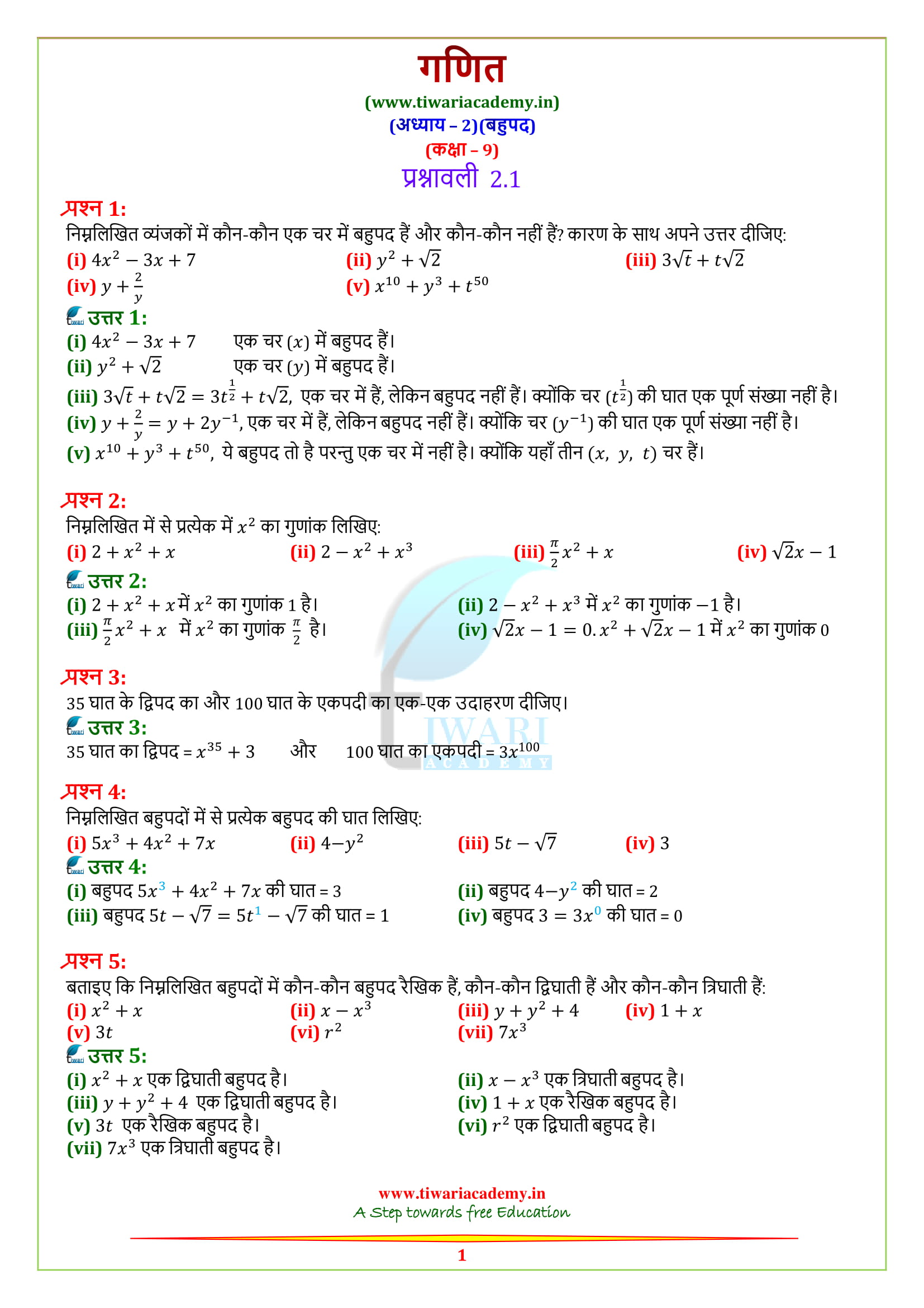 9 Maths exercise 2.1 solutions in hindi