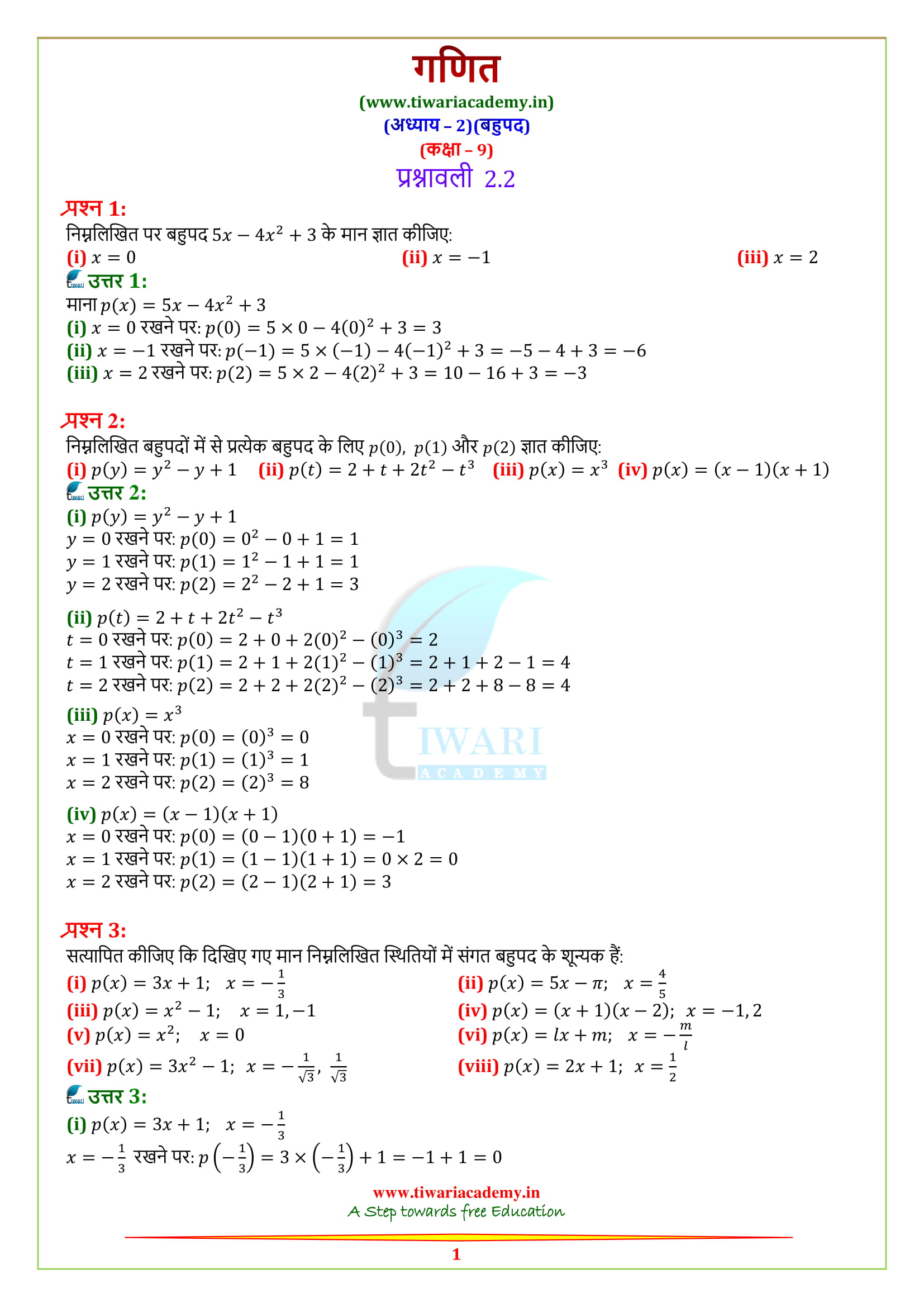 9 Maths exercise 2.2 solutions in hindi medium for high school