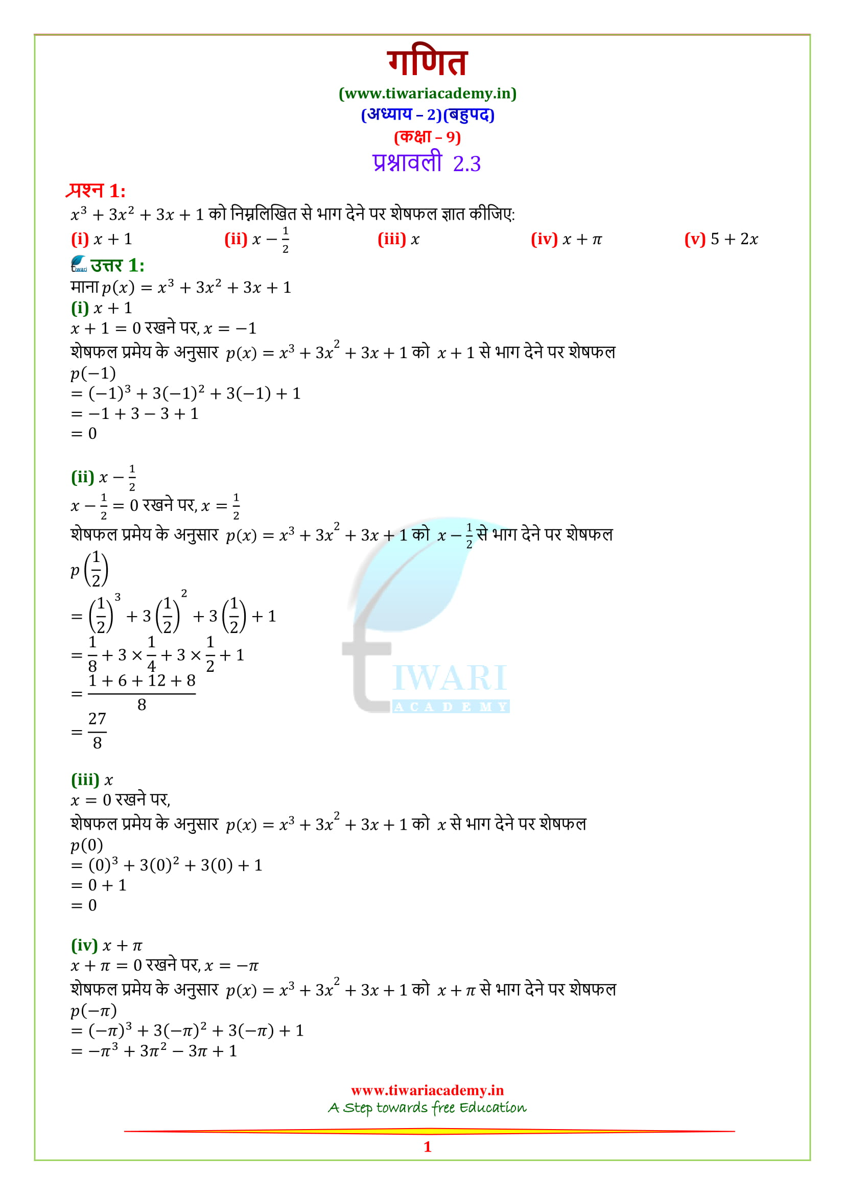 9 Maths exercise 2.3 solutions