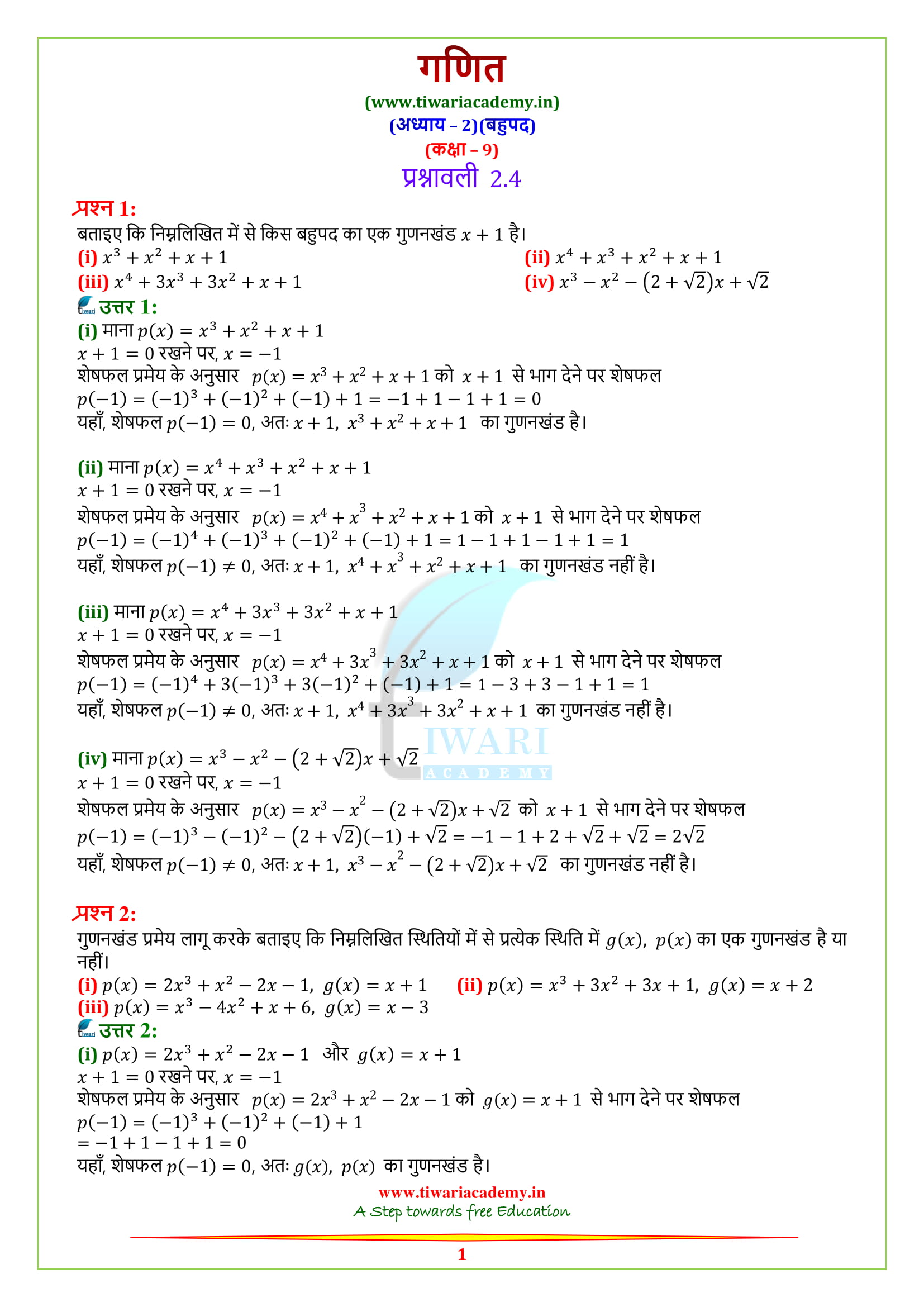 9 Maths exercise 2.4 sols in hindi medium