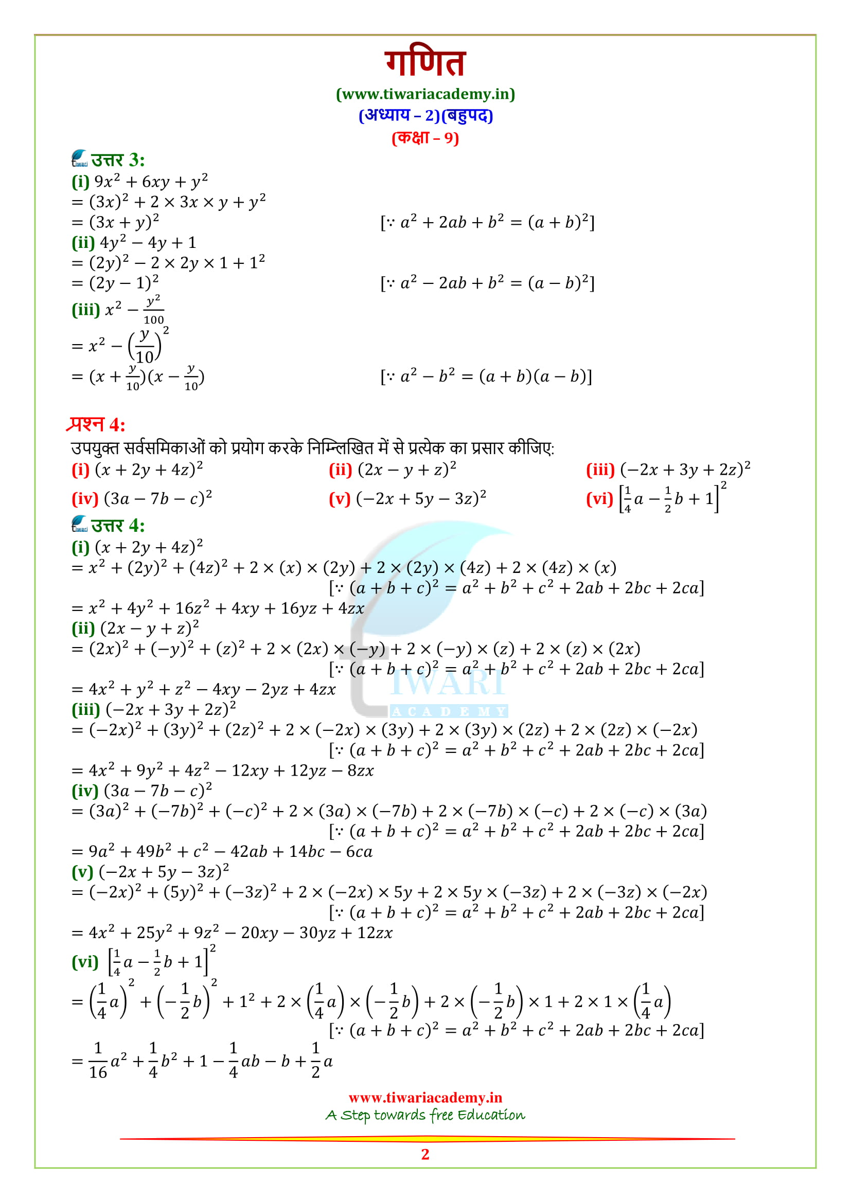 9 maths exercise 2.5 all questions guide hindi me