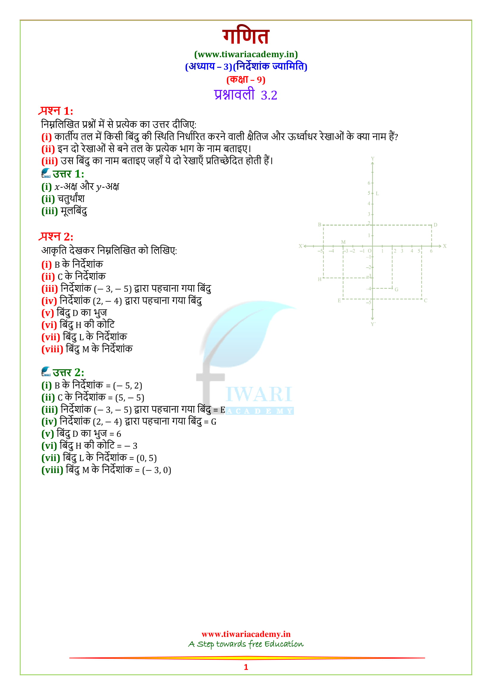 9 Maths Exercise 3.2 solutions in hindi