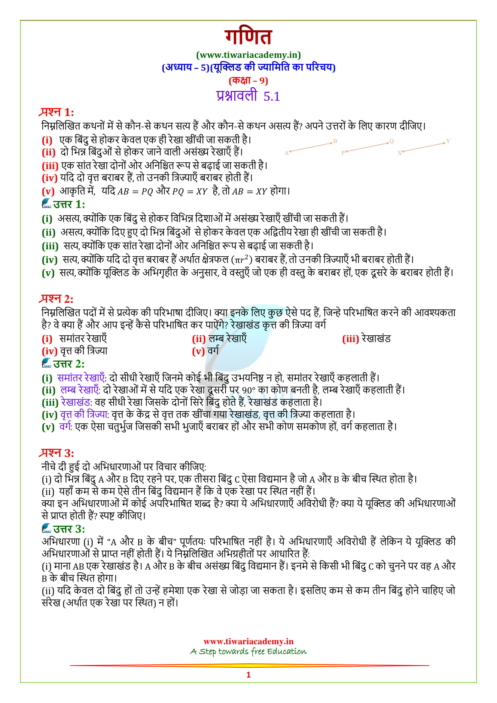 NCERT Solutions for class 9 Maths Chapter 5 Exercise 5.1 in hindi medium