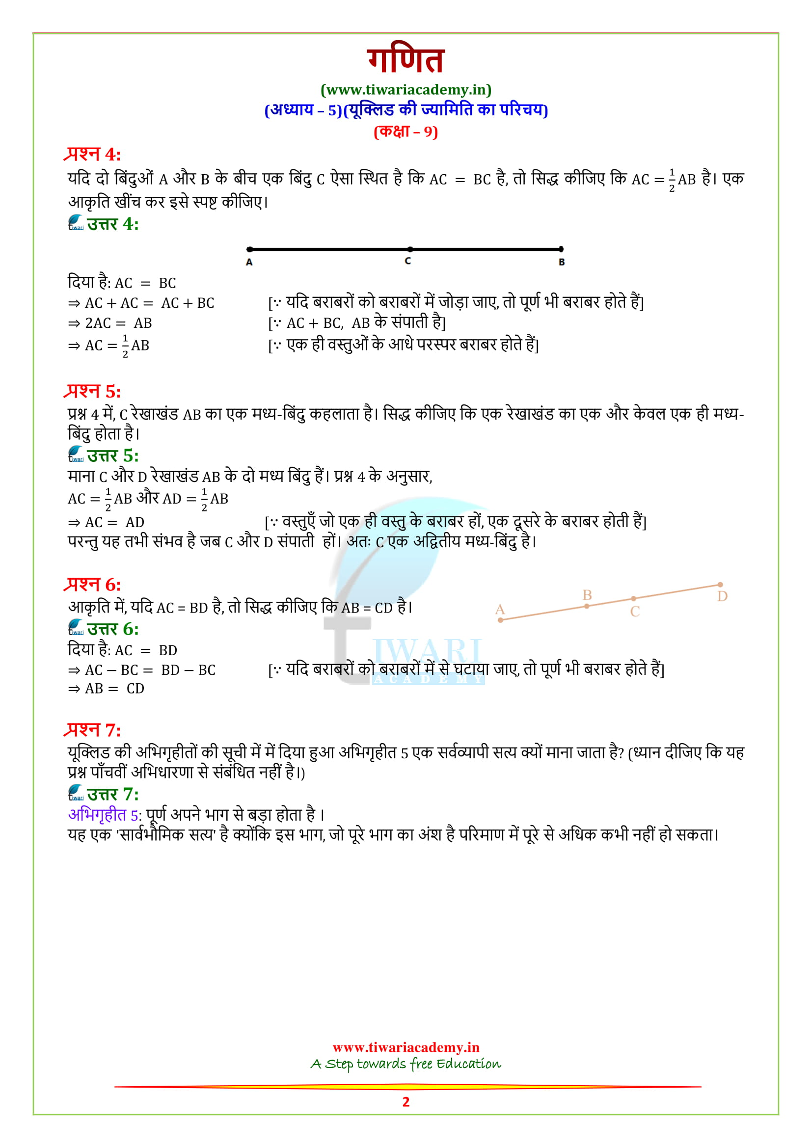 NCERT Solutions for class 9 Maths Chapter 5.1 all questions new updated