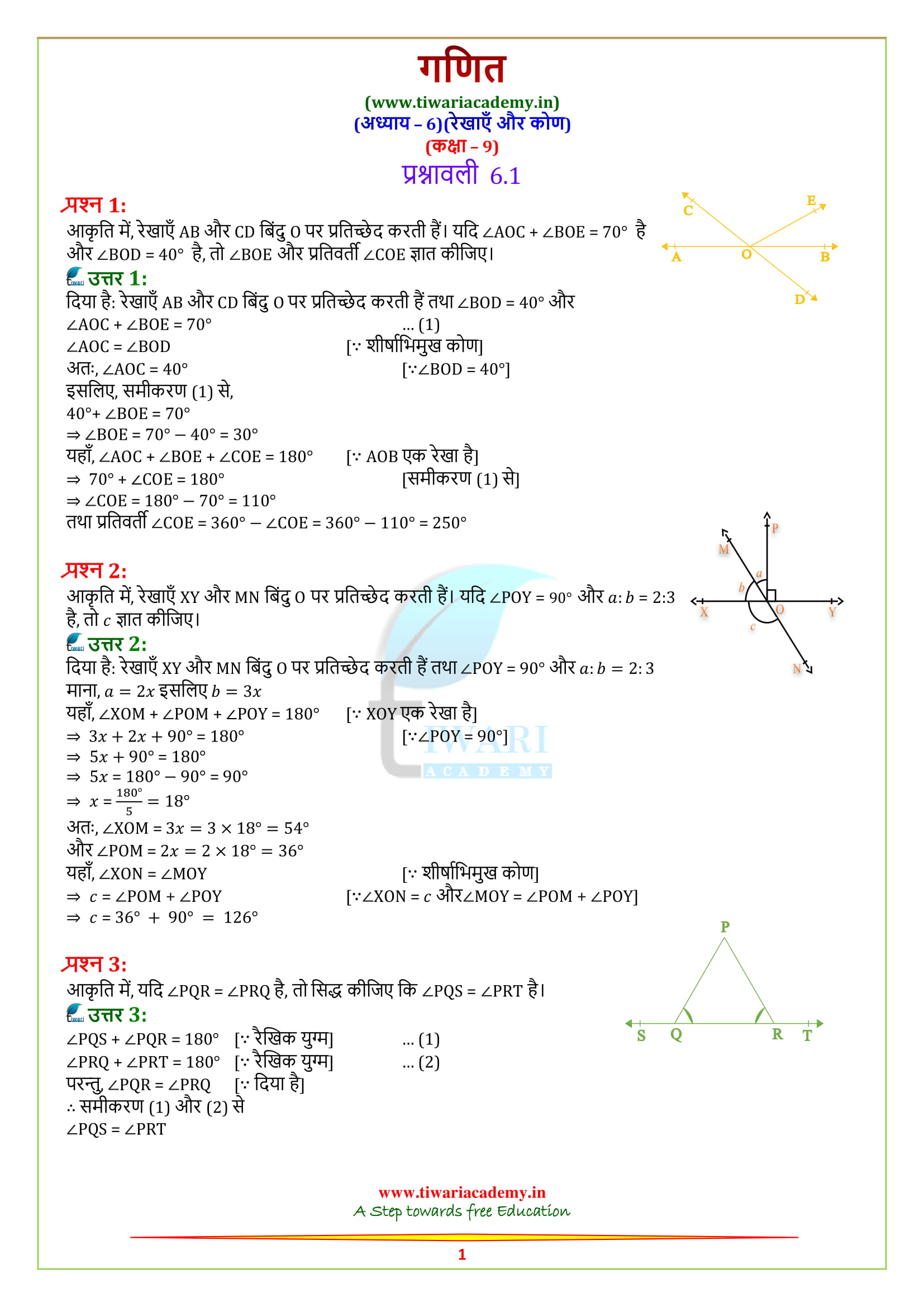 9 Maths Chapter 6 Exercise 6.1 solutions in hindi