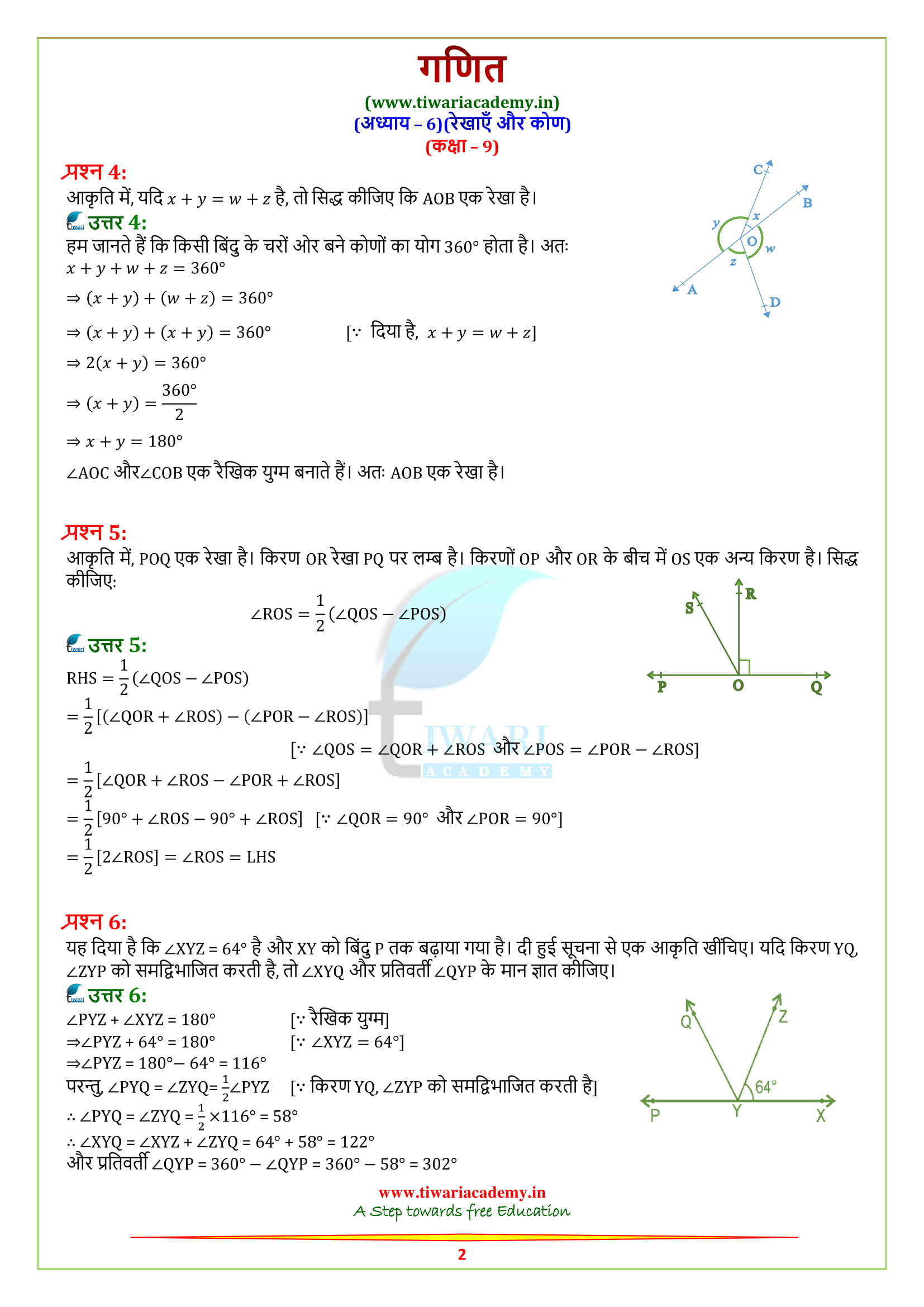 9 Maths Chapter 6 Exercise 6.1 solutions all question answers guide