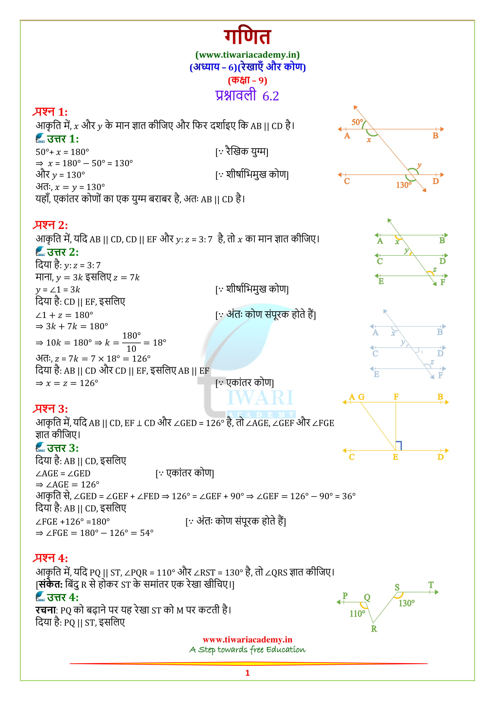 Free NCERT Solutions for Class 9 Maths Chapter 6 in PDF