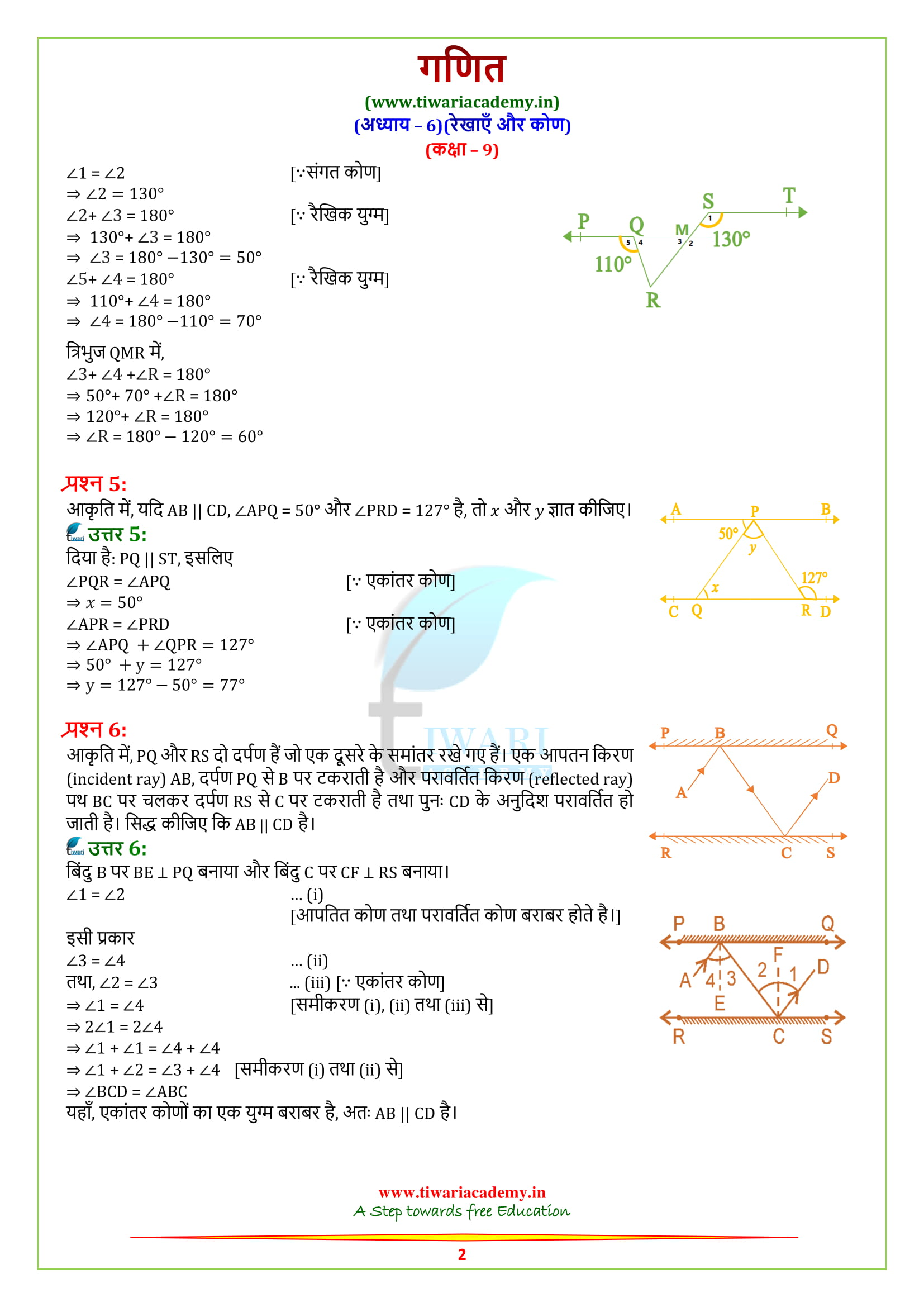 9 Maths Chapter 6 Exercise 6.2 solutions for new syllabus 2018-19