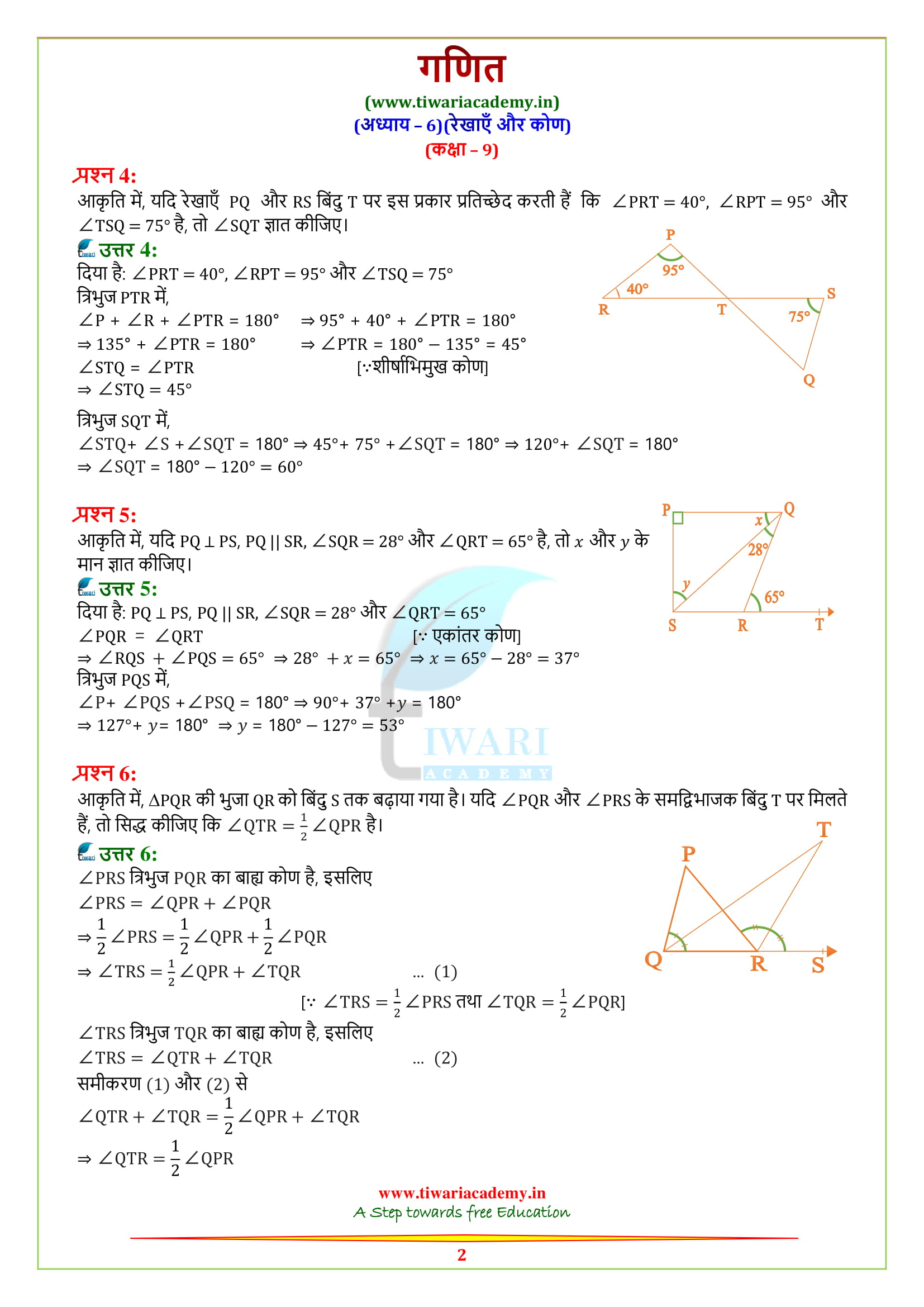 9 Maths Chapter 6 Exercise 6.3 solutions in hindi medium