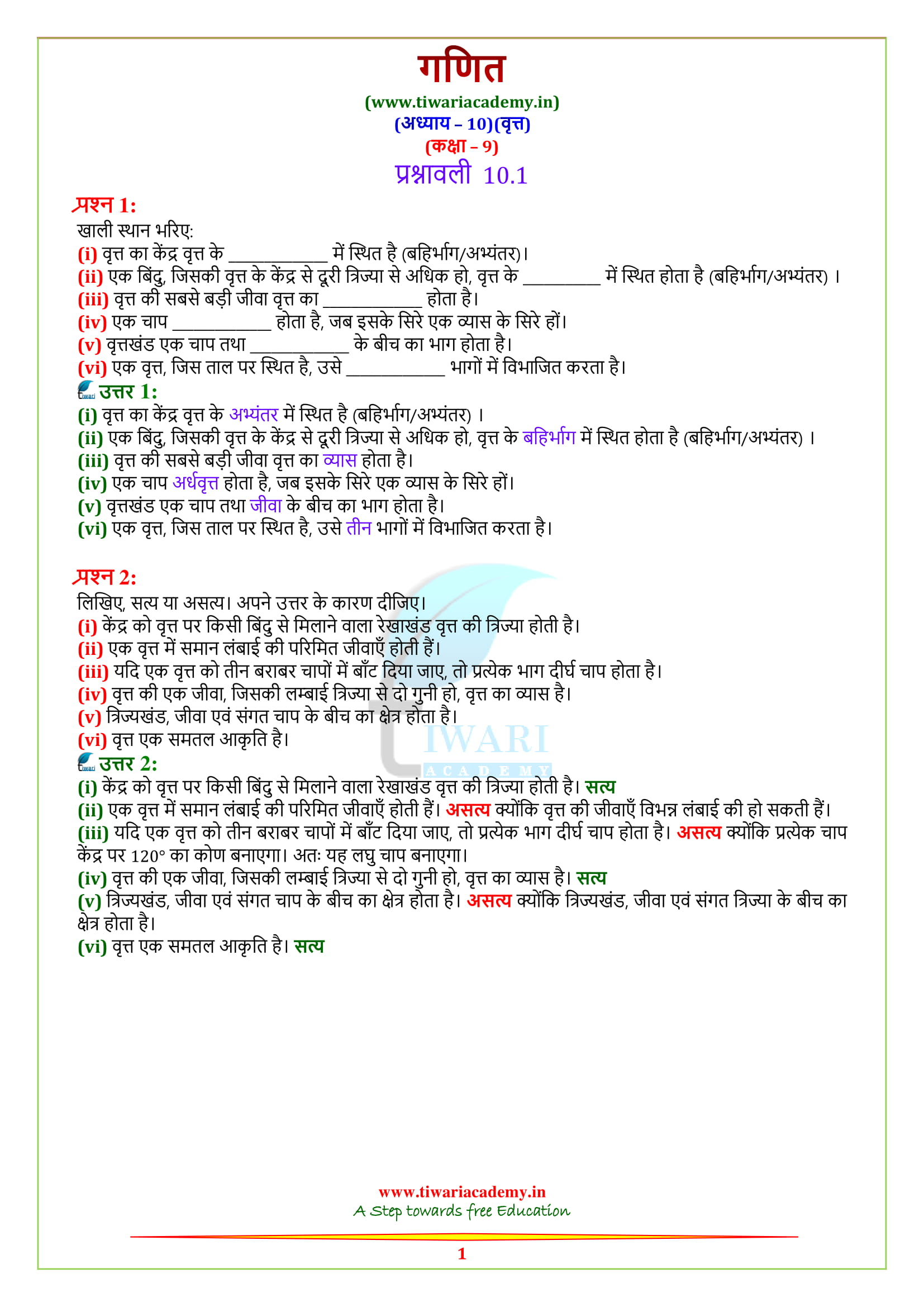 9 Maths Exercise 10.1 solutions in hindi
