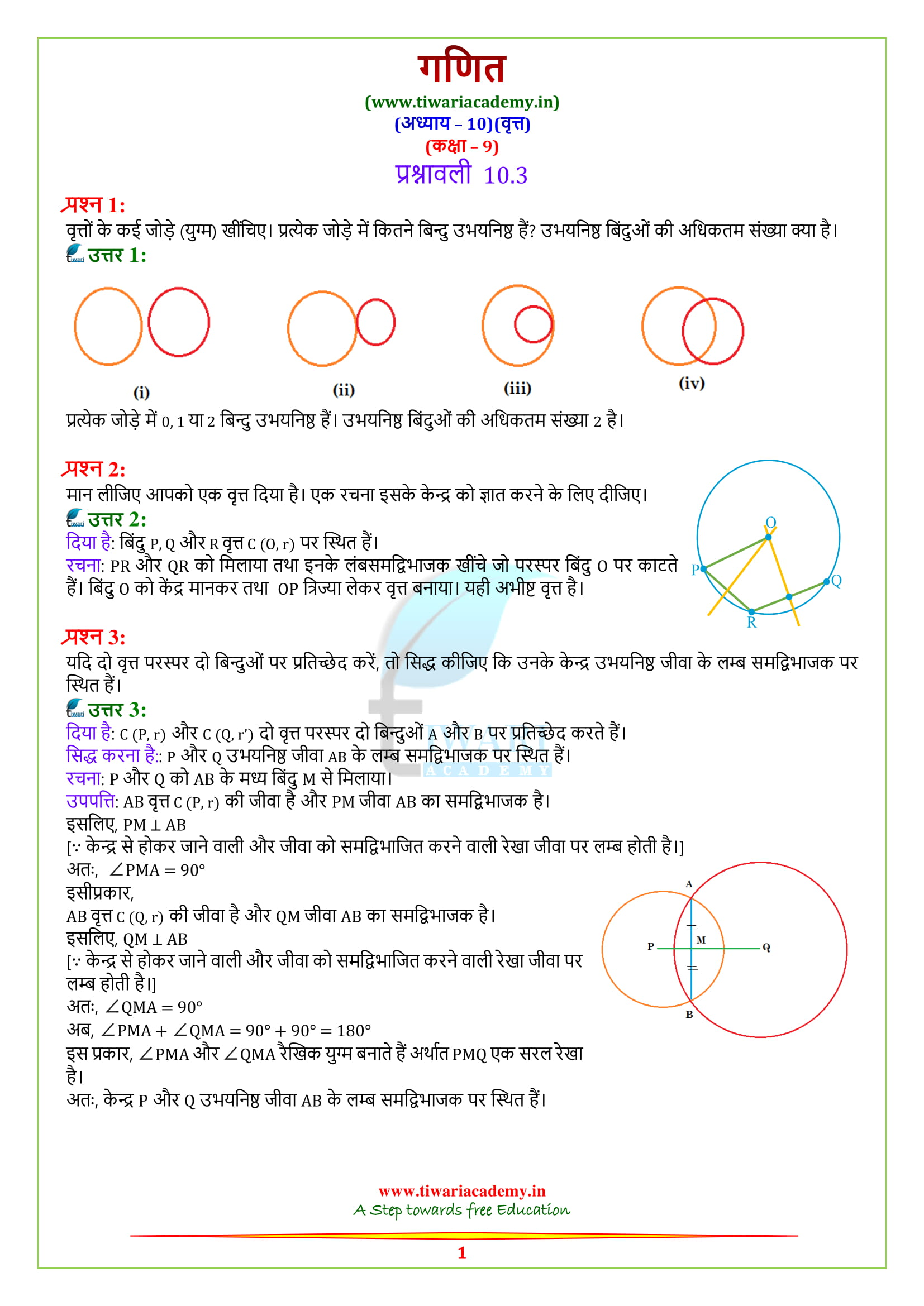 9 Maths Exercise 10.3 solutions in hindi