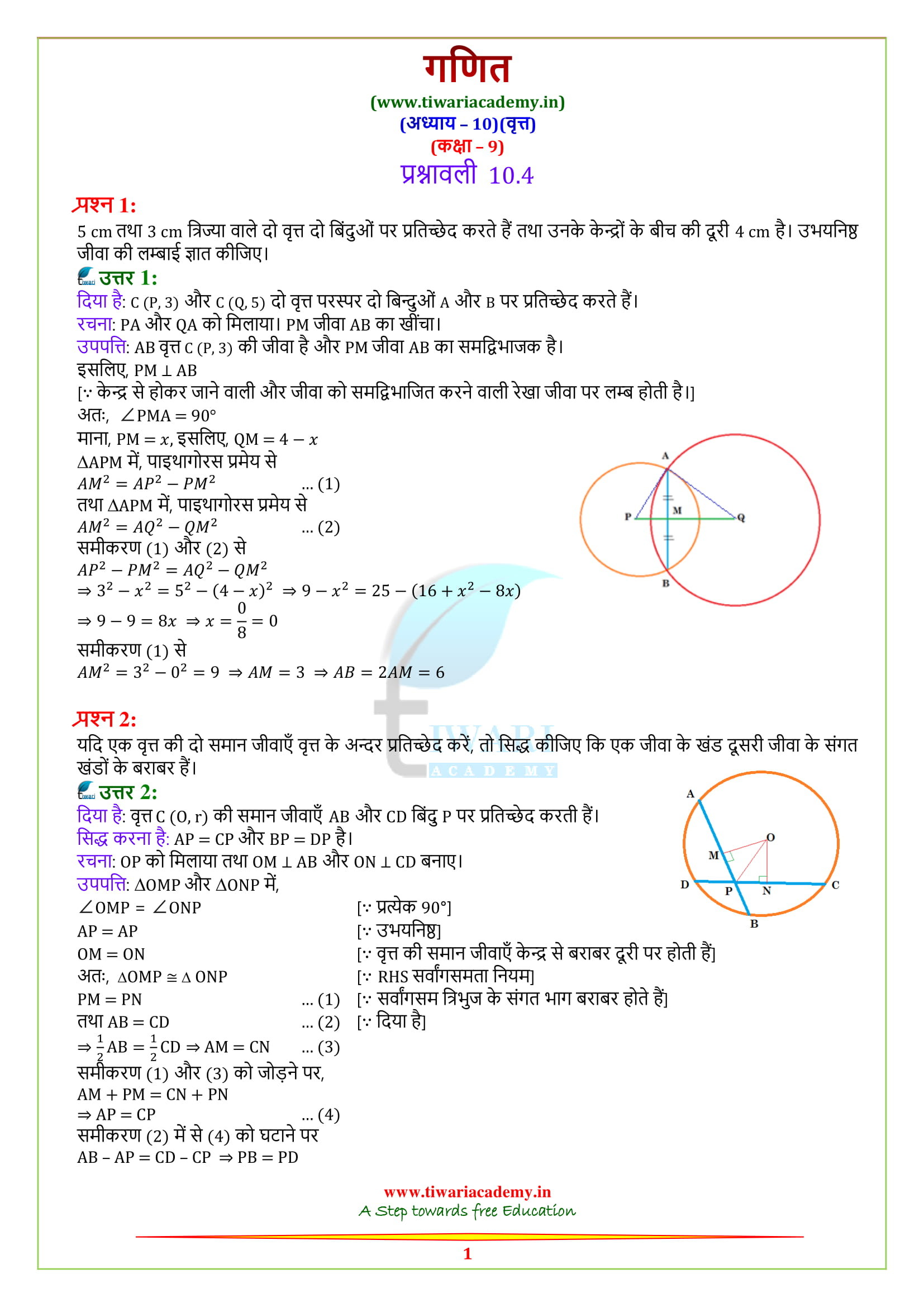 9 Maths Exercise 10.4 solutions in hindi