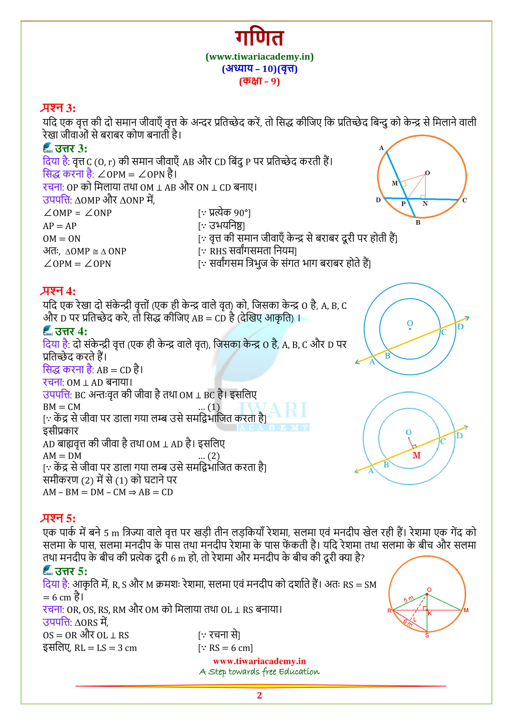 9 Maths Exercise 10.4 solutions in hindi updated for 2018-19 new syllabus