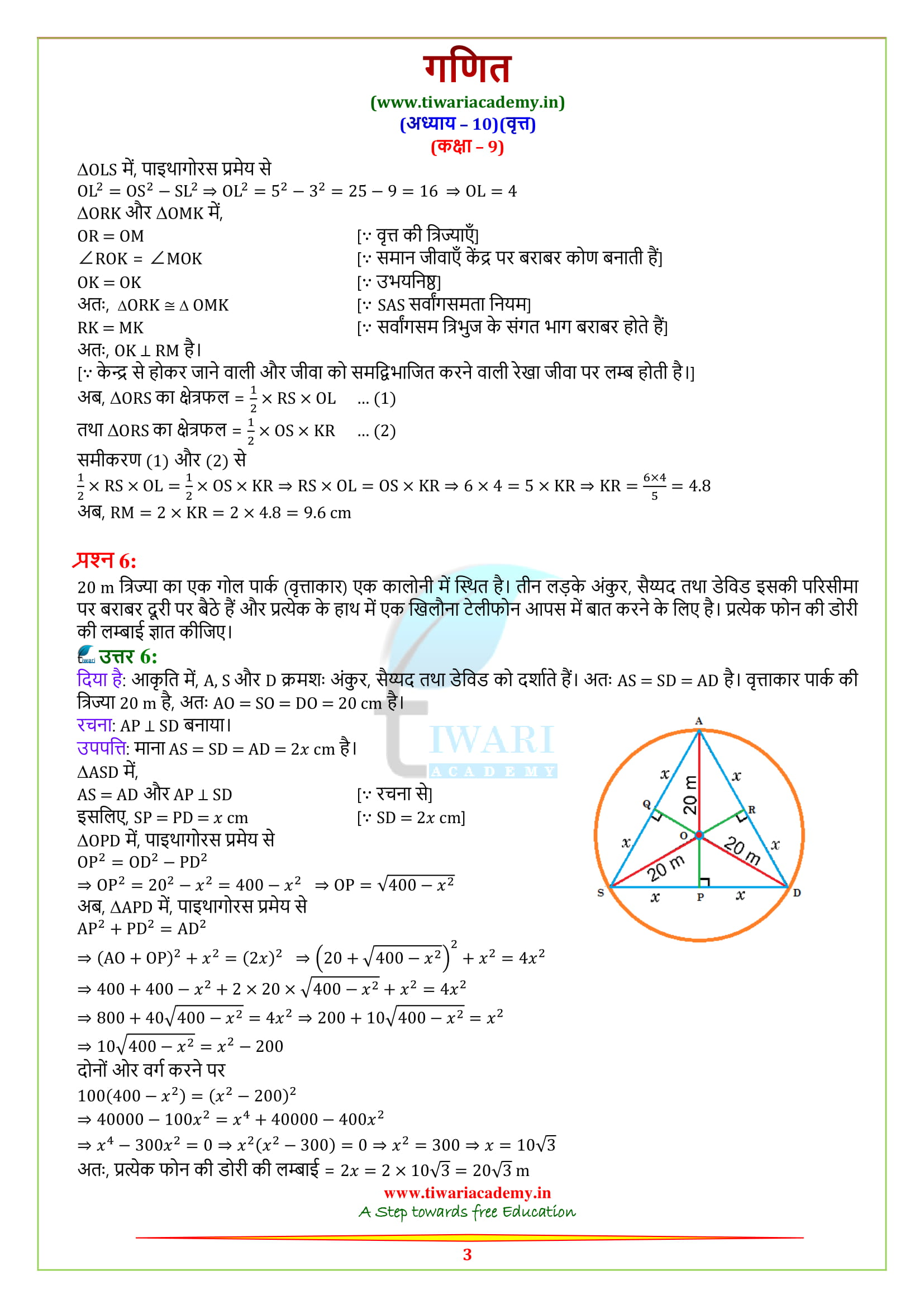 9 Maths Exercise 10.4 solutions in hindi for up and mp board