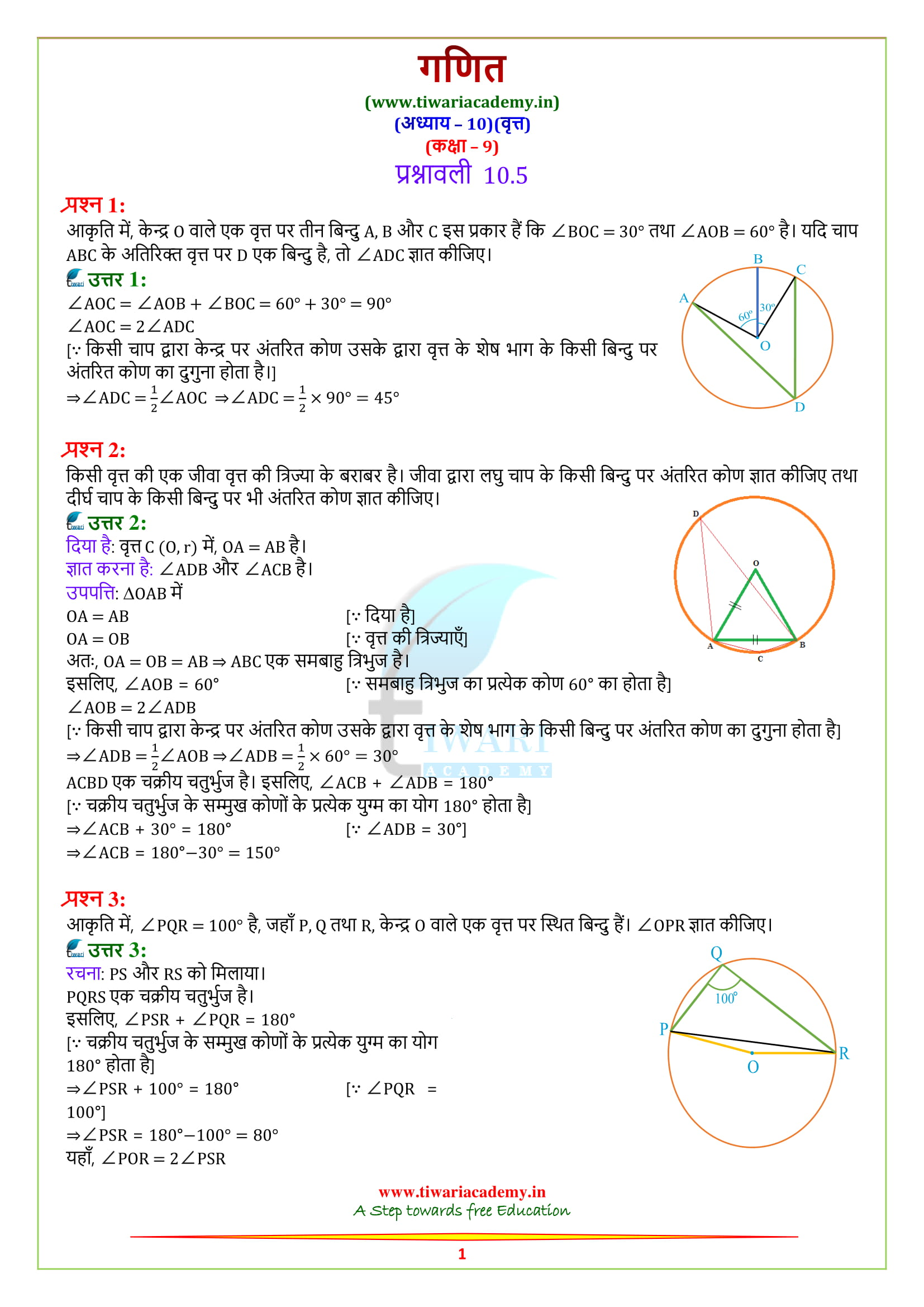9 Maths Exercise 10.5 solutions in hindi