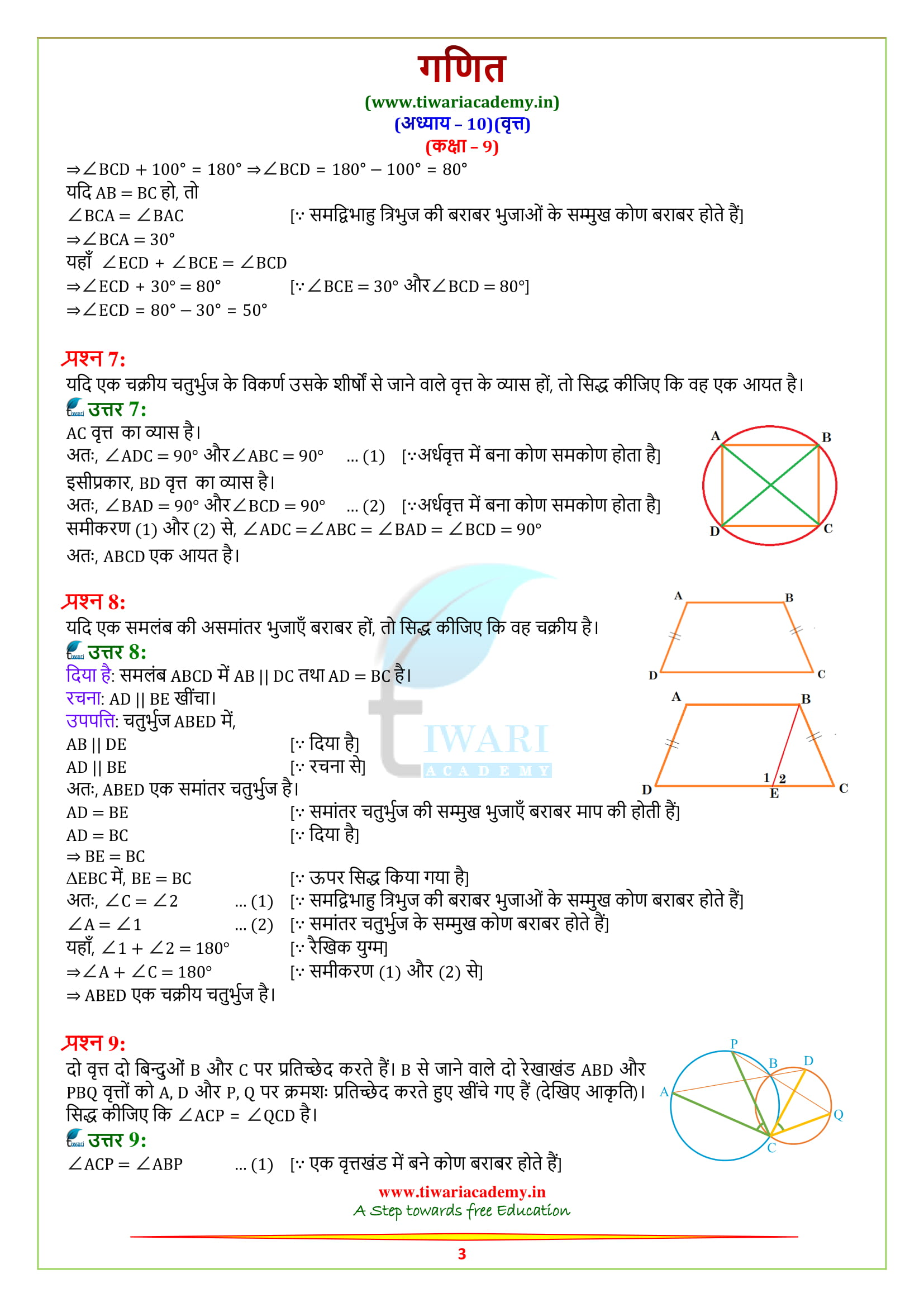 9 Maths Exercise 10.5 solutions in hindi for high school up board