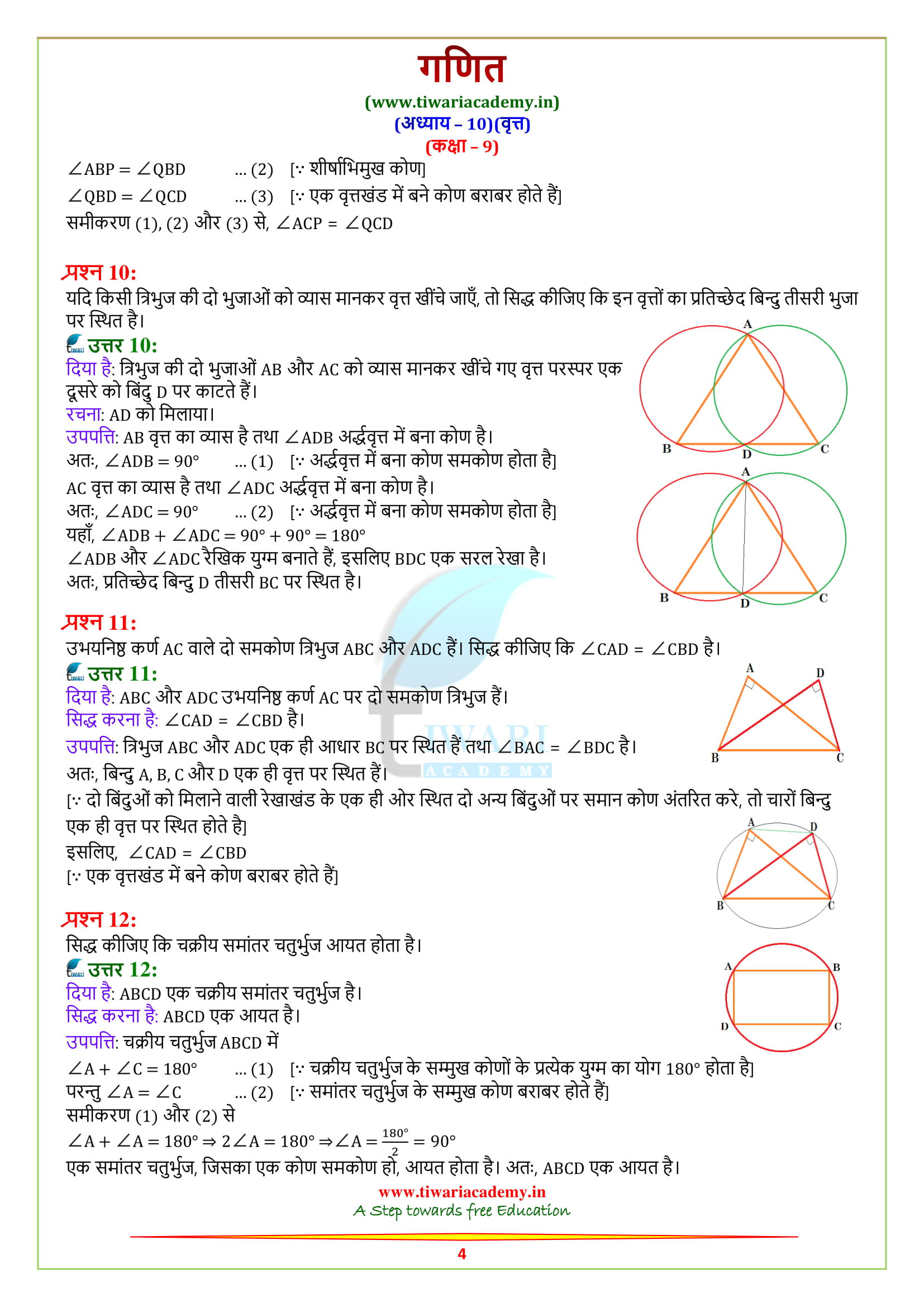 9 Maths Exercise 10.5 solutions in hindi medium