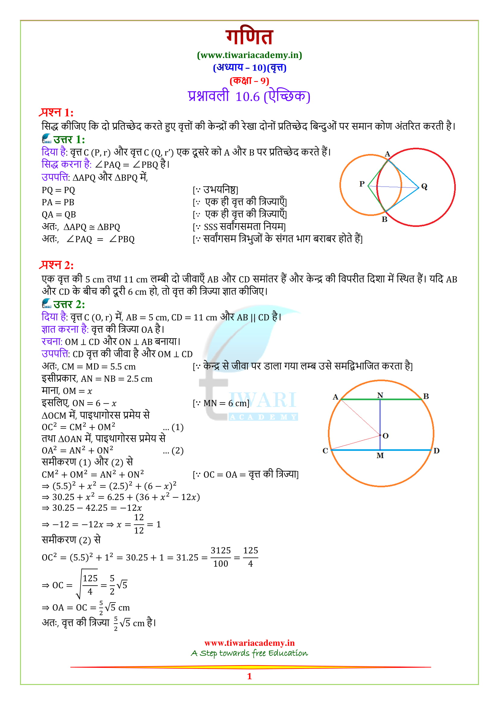 NCERT Solutions for class 9 Maths exercise 10.6 in hindi