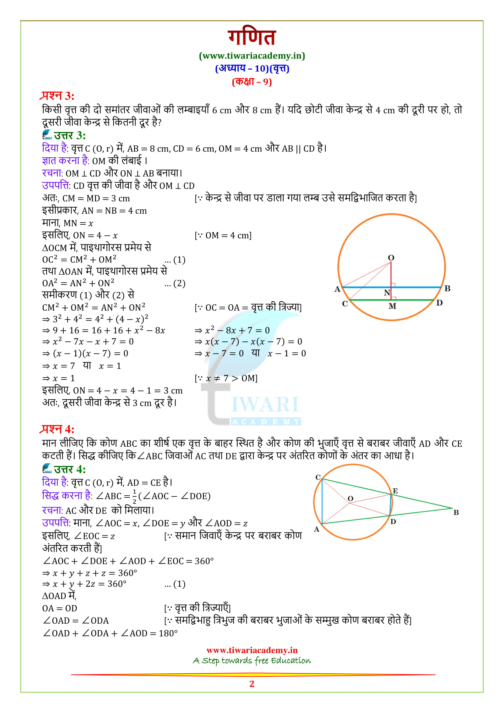 NCERT Solutions for class 9 Maths exercise 10.6 all question answers
