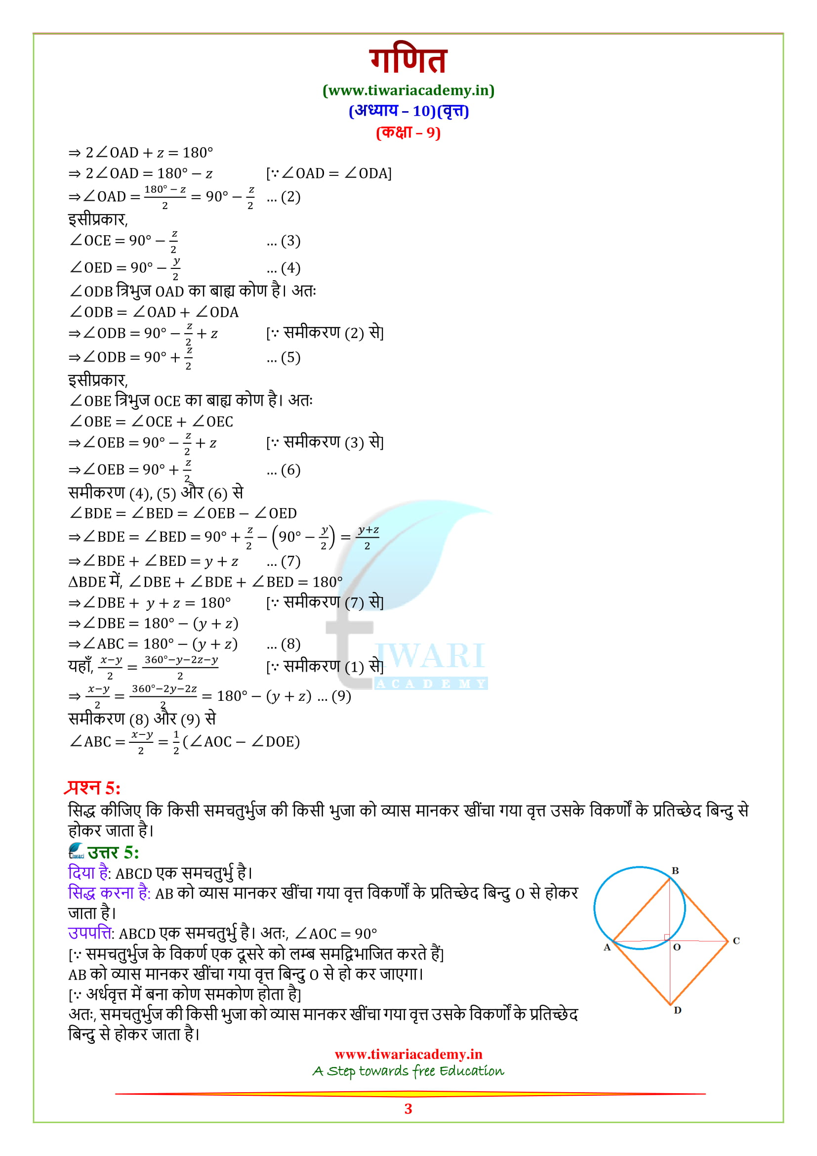 NCERT Solutions for class 9 Maths exercise 10.6 optional exercise
