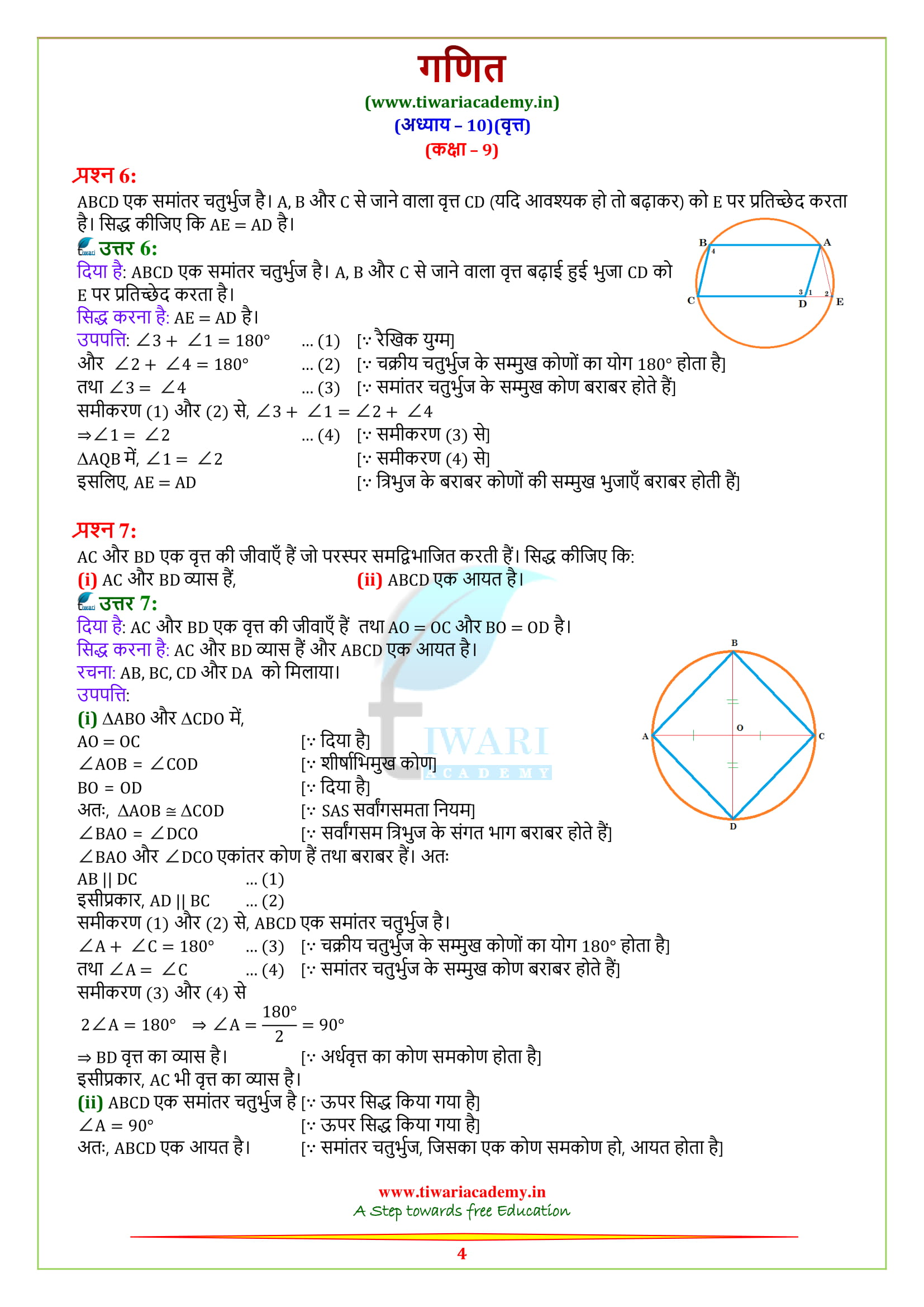 NCERT Solutions for class 9 Maths exercise 10.6 optional updated for 2018-19