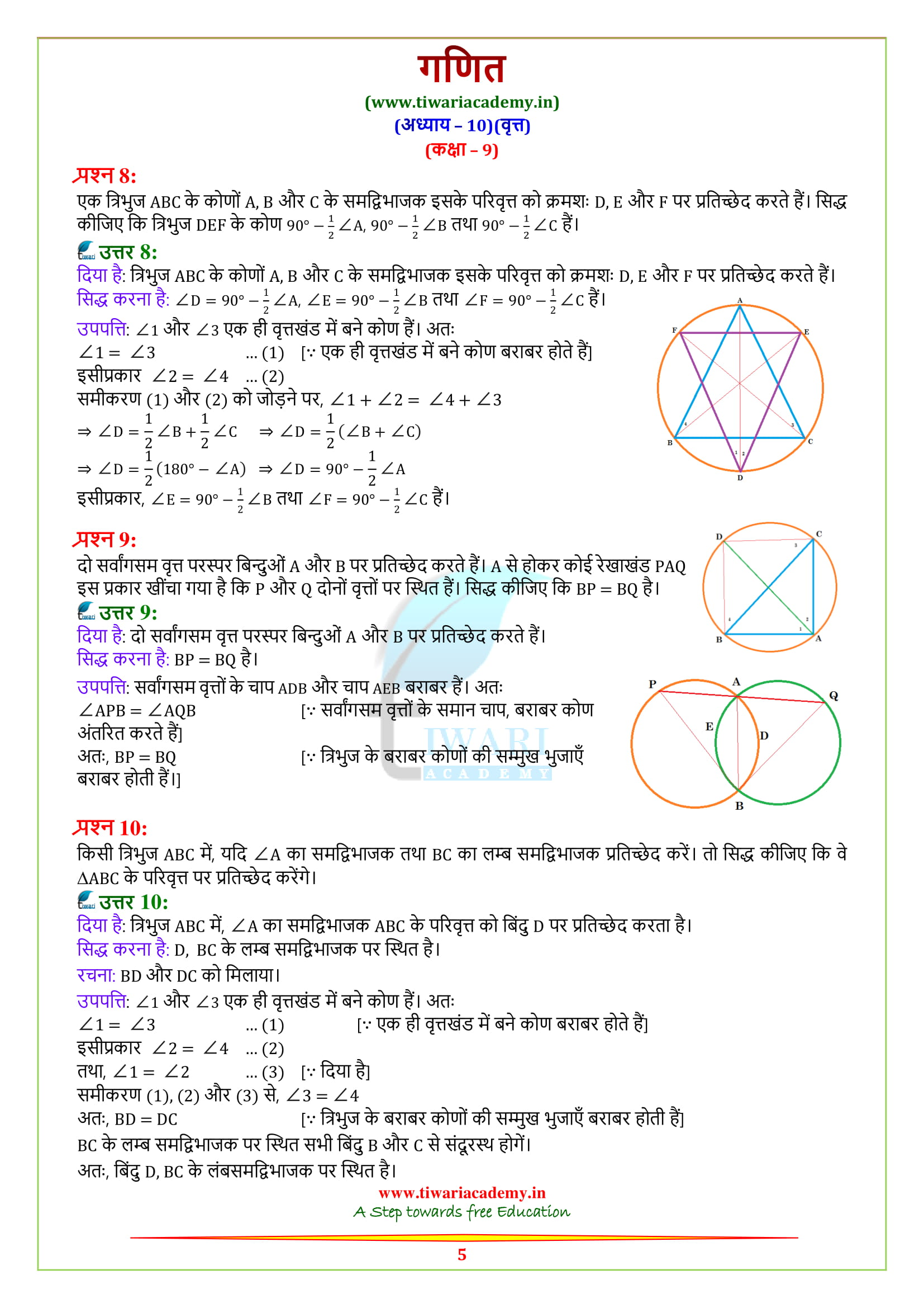 NCERT Solutions for class 9 Maths exercise 10.6 hindi medium