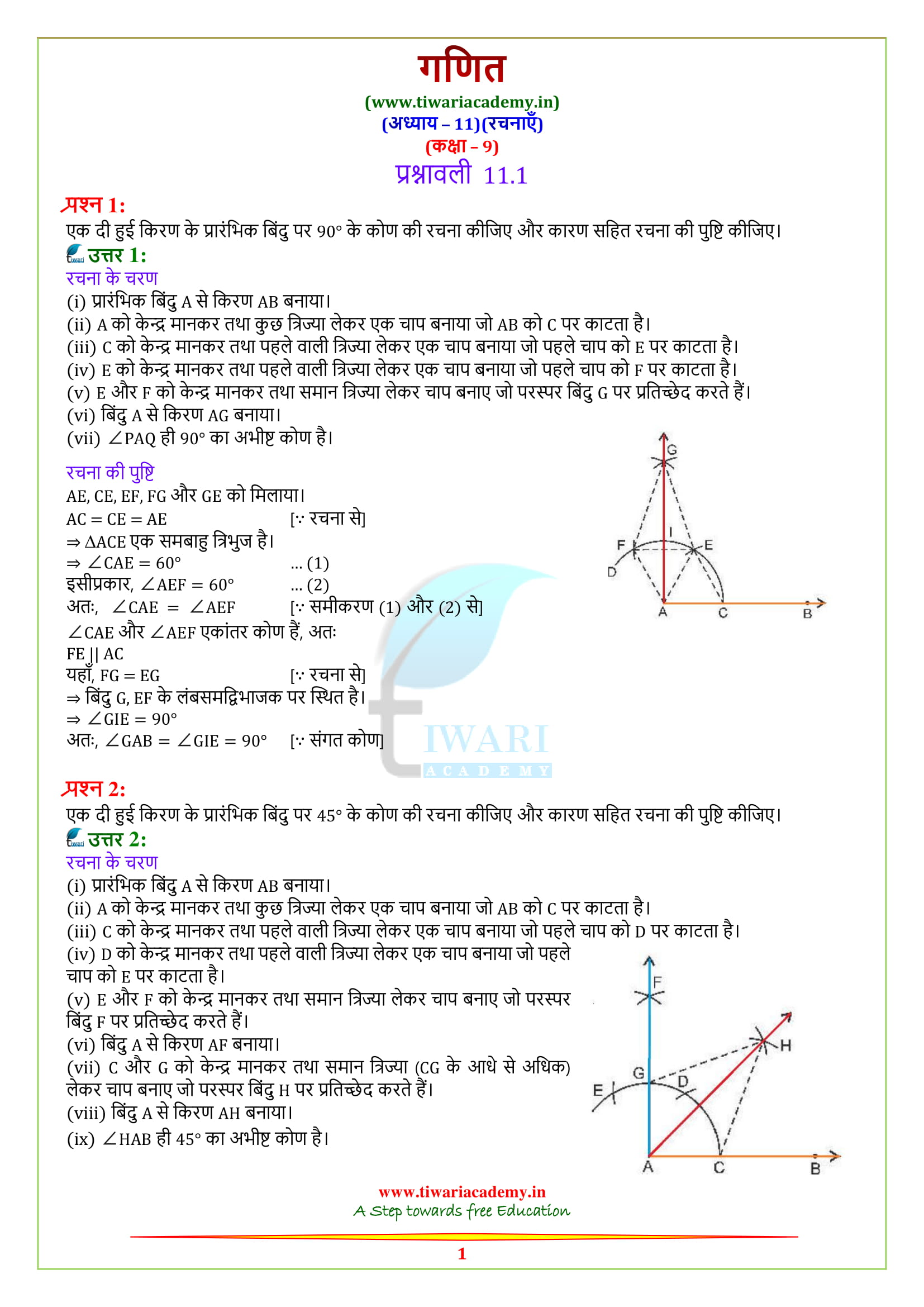 NCERT Solutions for class 9 Maths Exercise 11.1 in hindi
